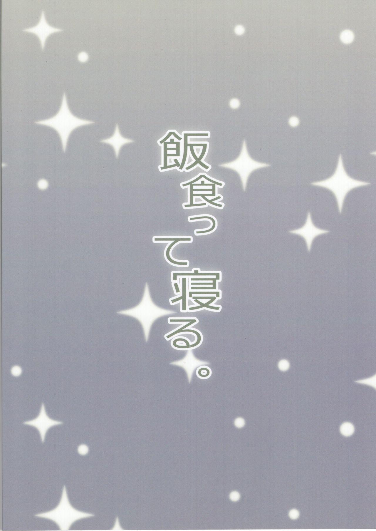 """Ore no Imouto ga Oji-san no """"Onaho"""" ni Naru to Iidashita!!   我的妹妹说要成为叔父的「花嫁」飞机杯!! 34"""