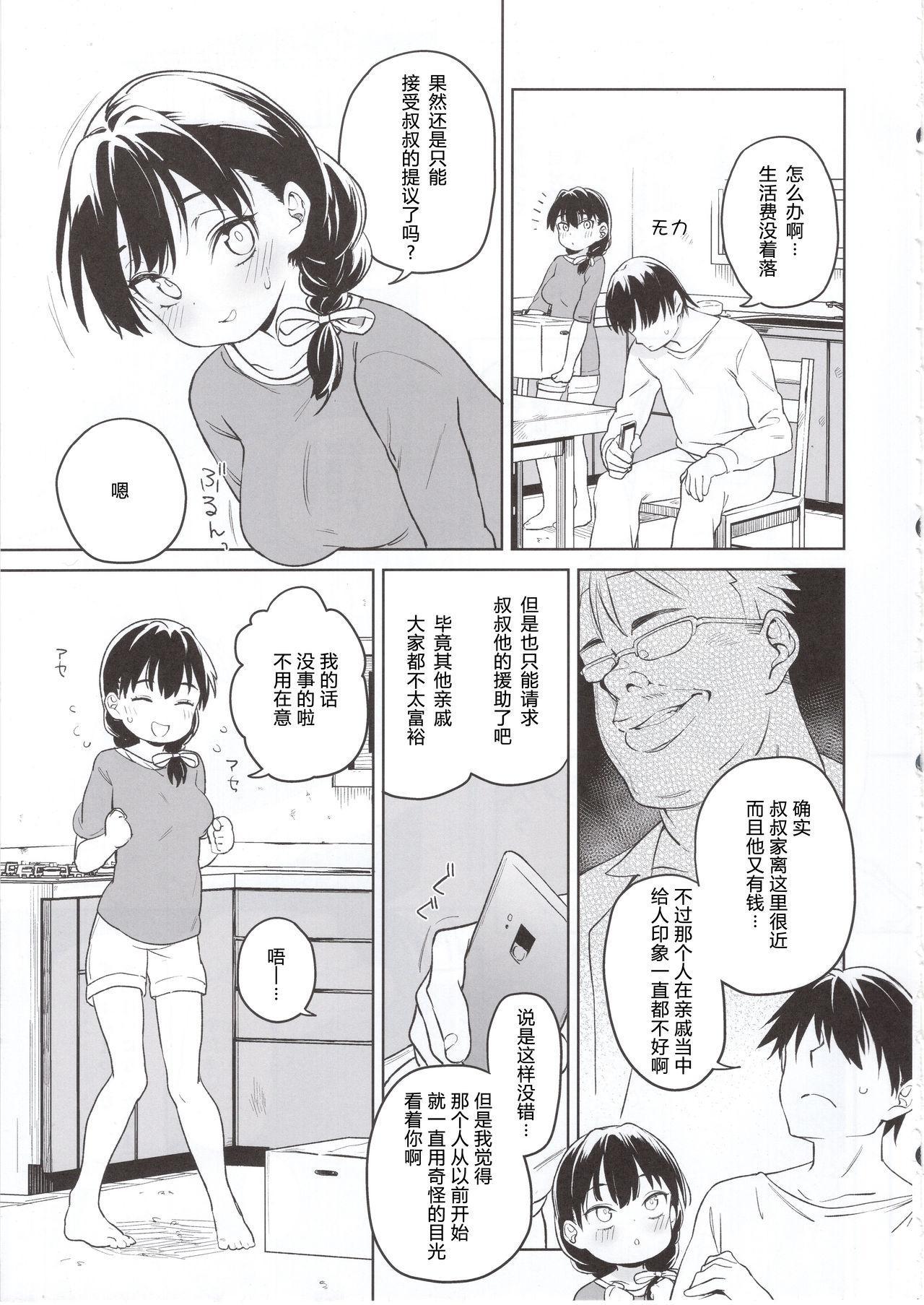 """Ore no Imouto ga Oji-san no """"Onaho"""" ni Naru to Iidashita!!   我的妹妹说要成为叔父的「花嫁」飞机杯!! 4"""