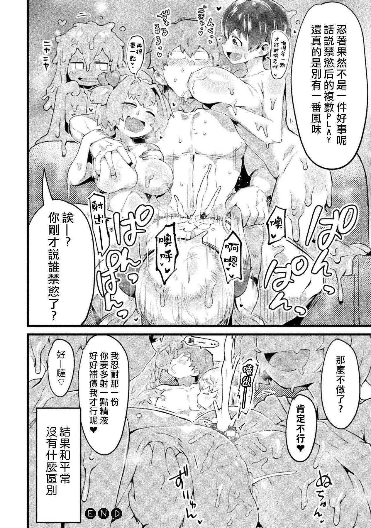 Henshin Slime-chan to Shiyou! Yuuwaku Hen 10