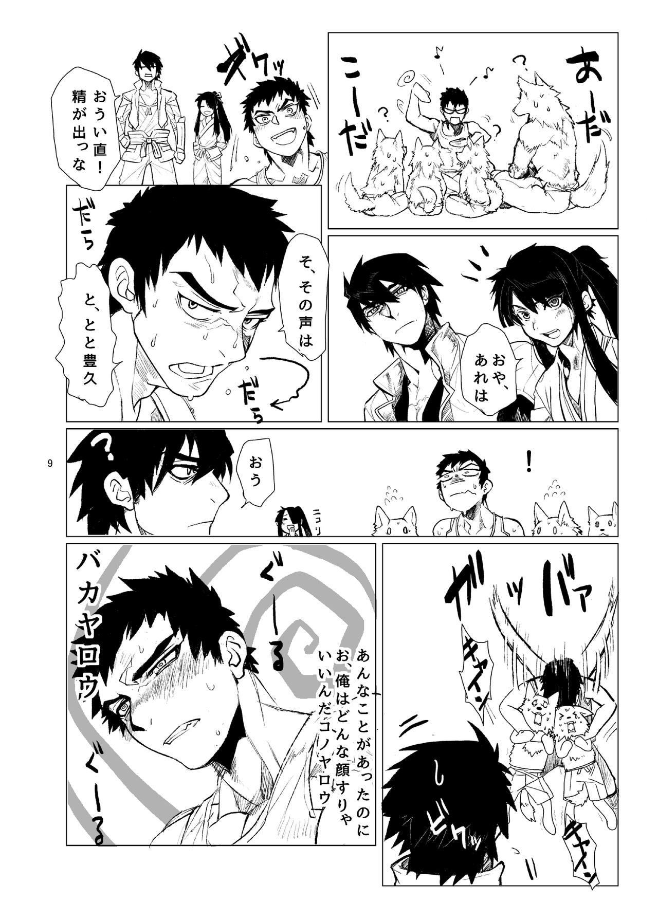 Koisuru Destroyer 9