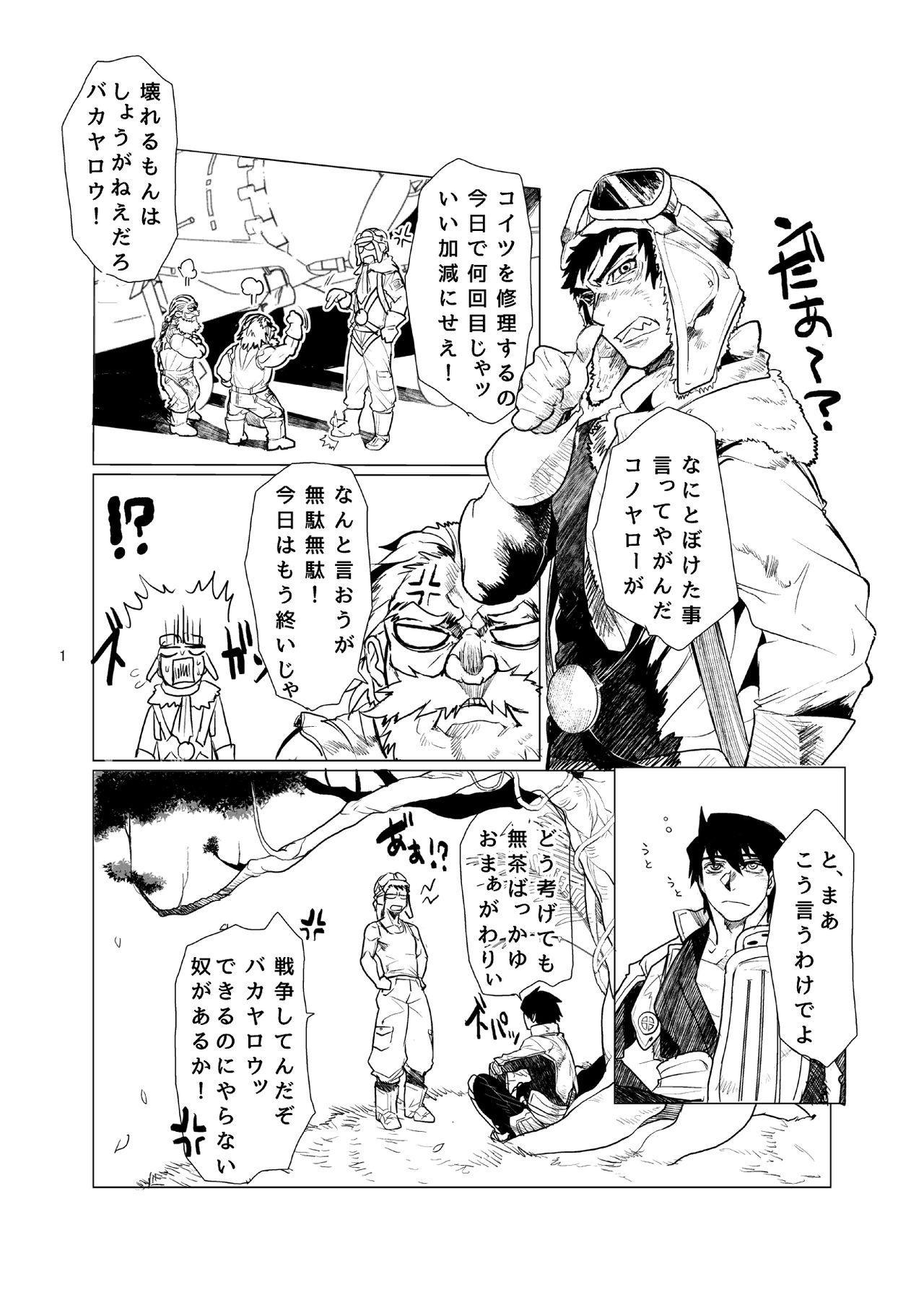 Koisuru Destroyer 1