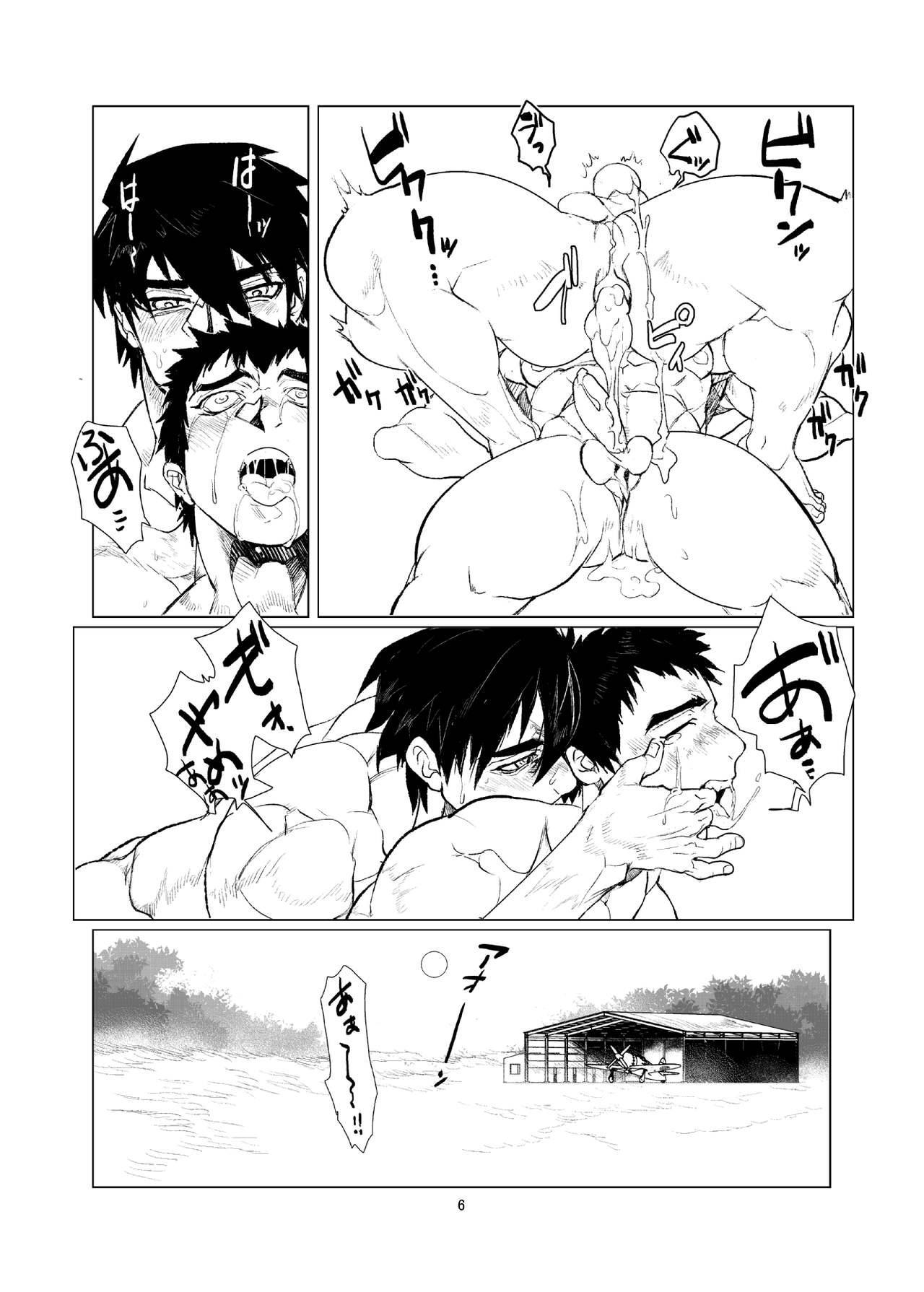 Koisuru Destroyer 6