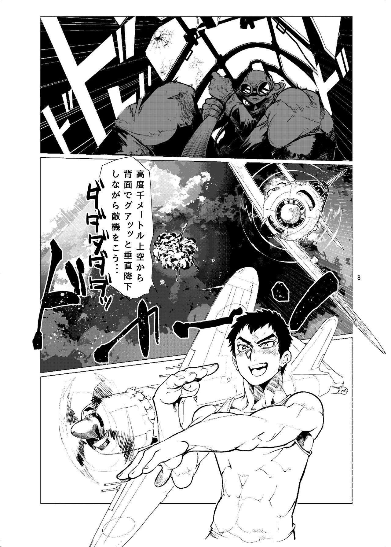 Koisuru Destroyer 8