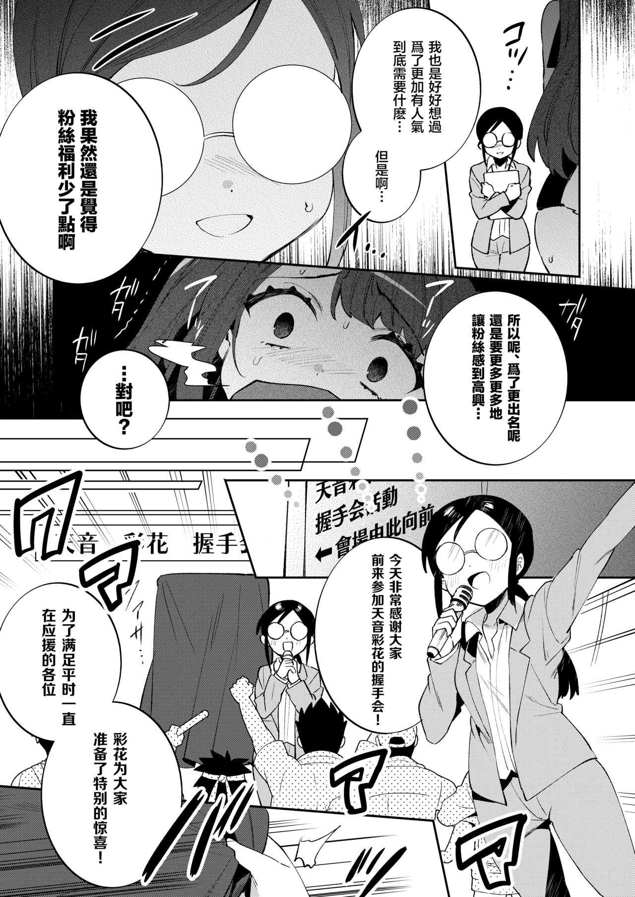 Konpou Shoujo 8 | 捆包少女8 10