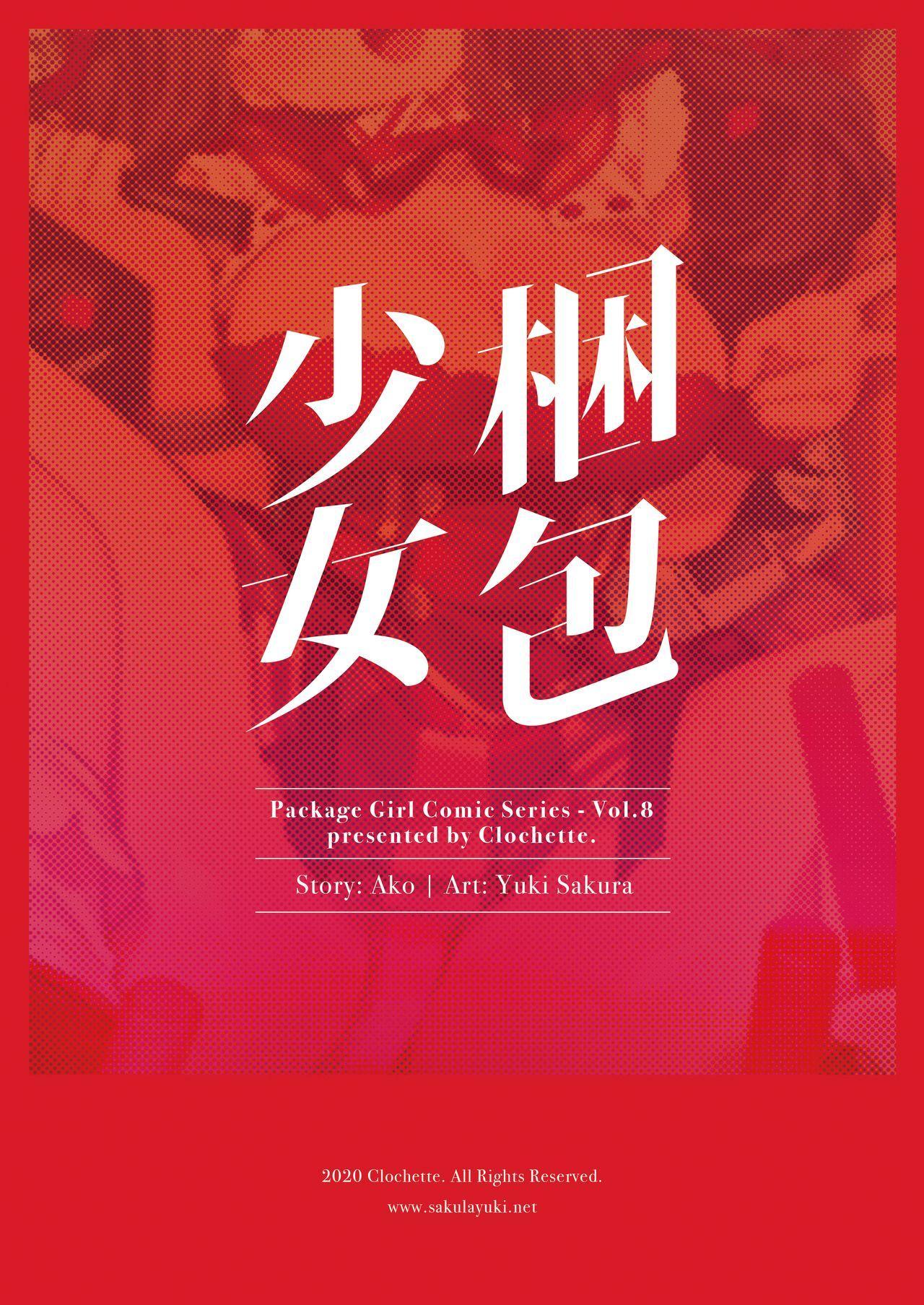 Konpou Shoujo 8 | 捆包少女8 22