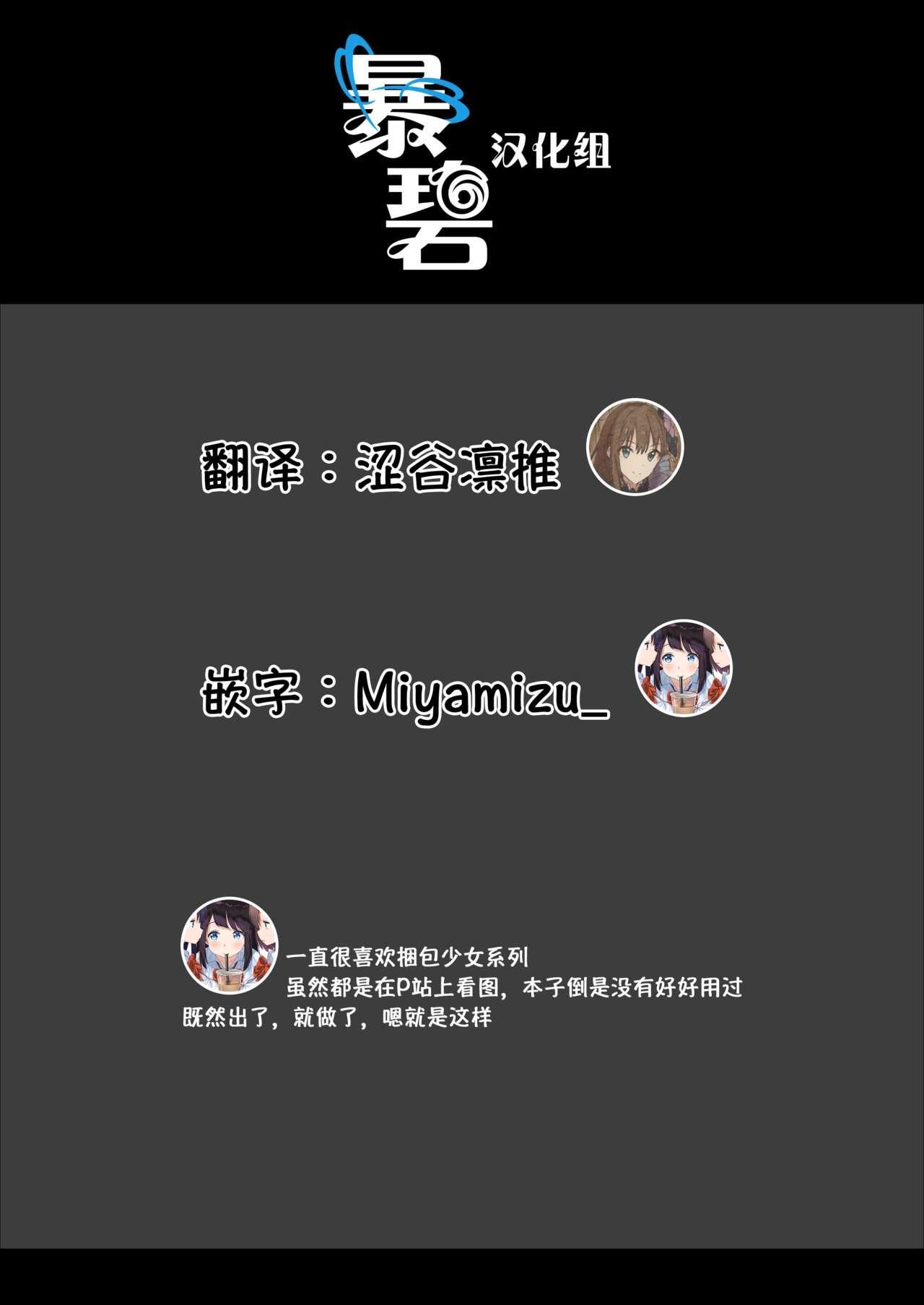 Konpou Shoujo 8 | 捆包少女8 23