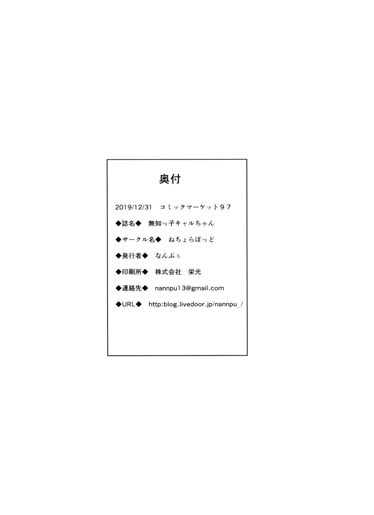 Muchikko Kyaru-chan 16