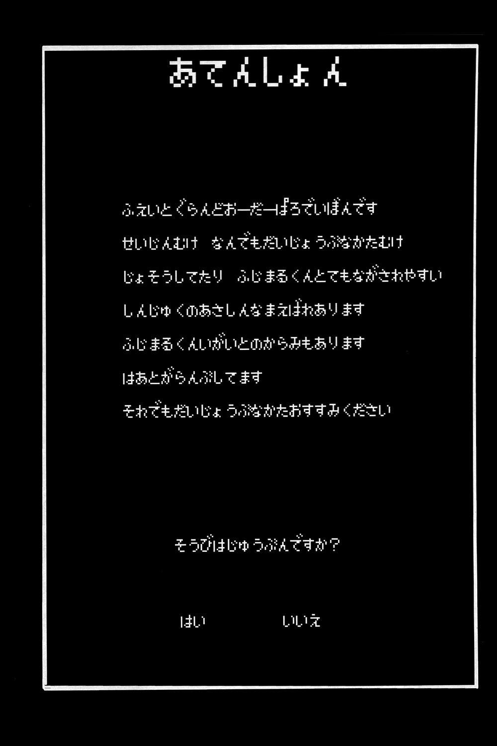 Shinshin Hanten e Youkoso 1