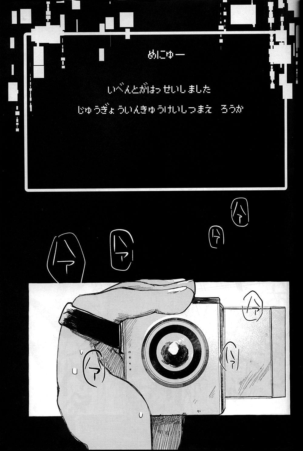 Shinshin Hanten e Youkoso 19