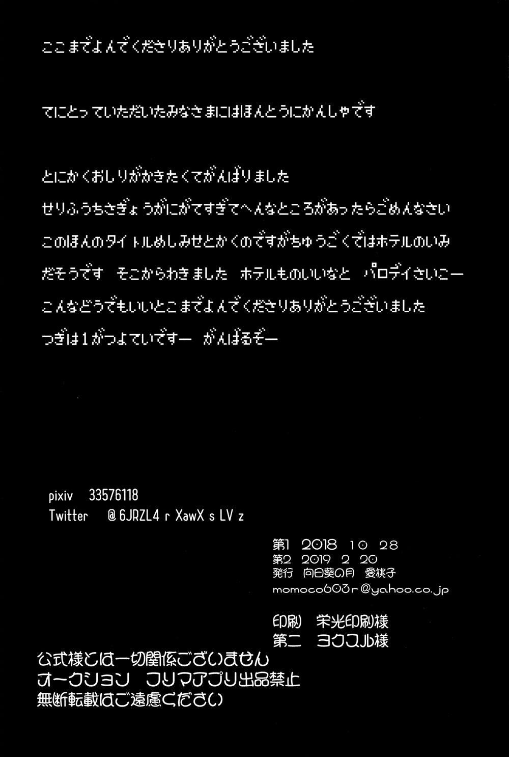 Shinshin Hanten e Youkoso 24