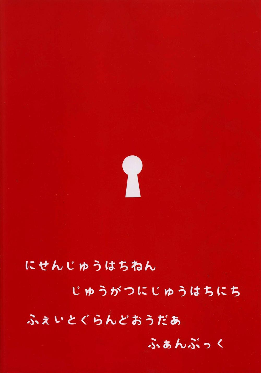 Shinshin Hanten e Youkoso 25