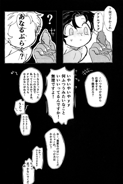 Shinshin Hanten e Youkoso 4