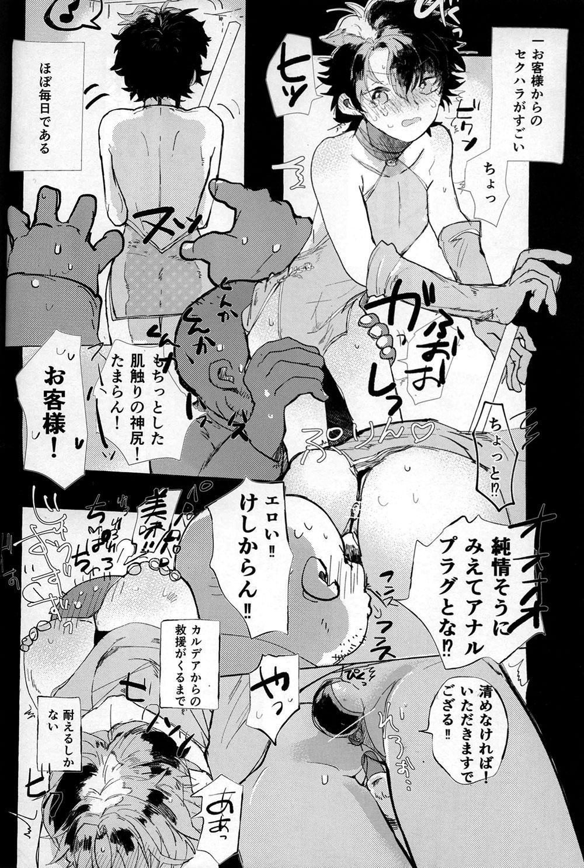 Shinshin Hanten e Youkoso 6