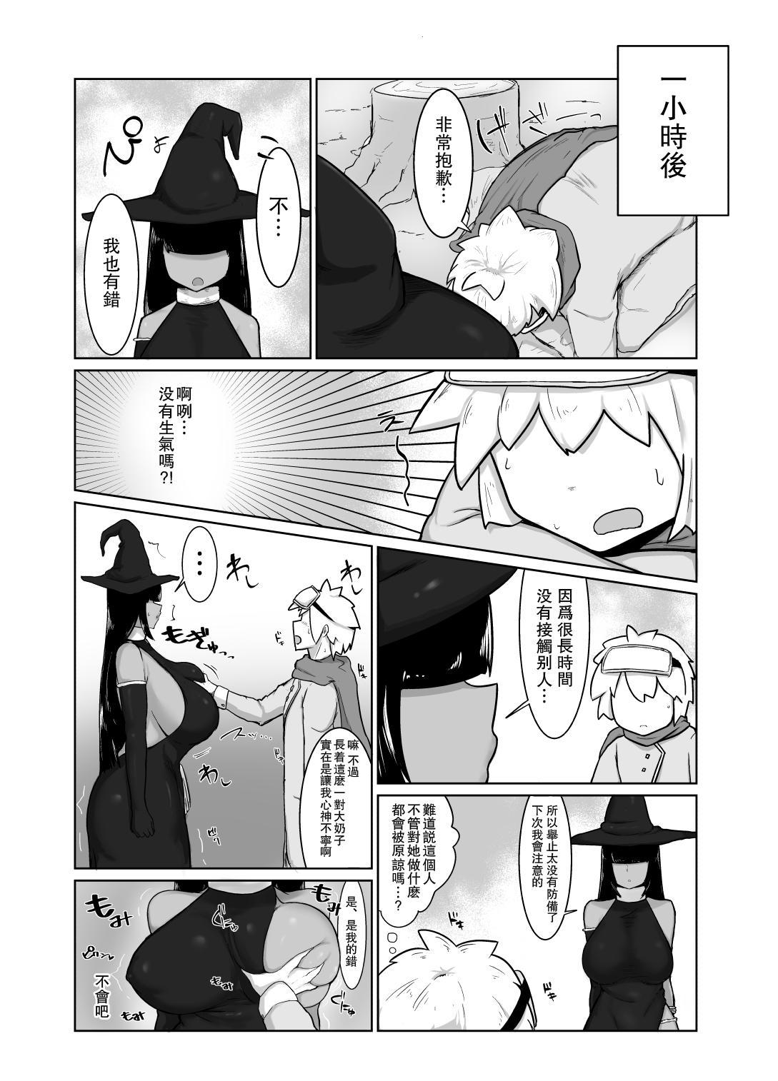 Party ni Yatotta Mahoutsukai ni Musekinin Tanetsuke Suru Hanashi 10