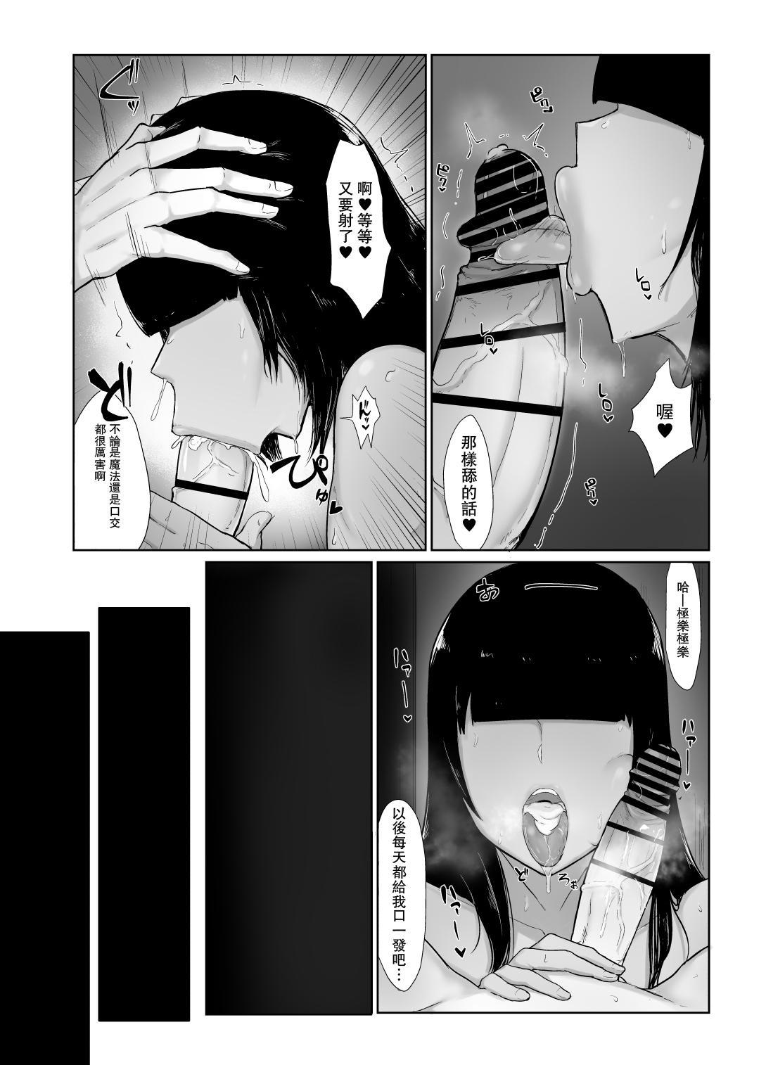 Party ni Yatotta Mahoutsukai ni Musekinin Tanetsuke Suru Hanashi 24