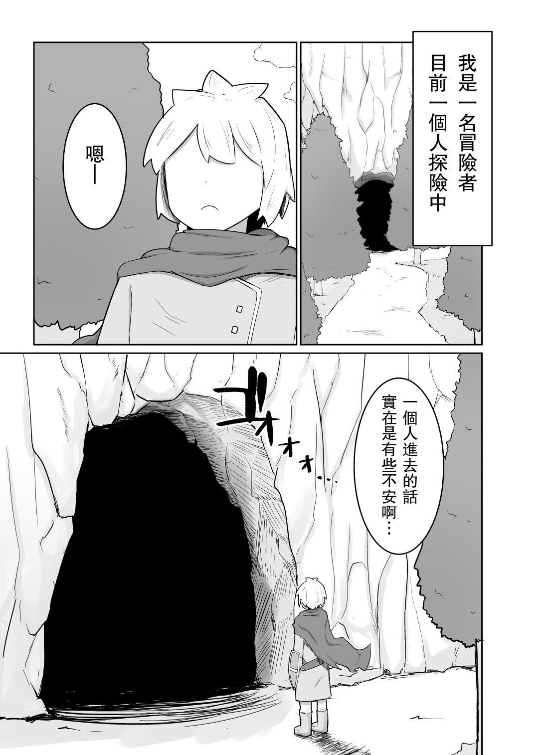 Party ni Yatotta Mahoutsukai ni Musekinin Tanetsuke Suru Hanashi 5