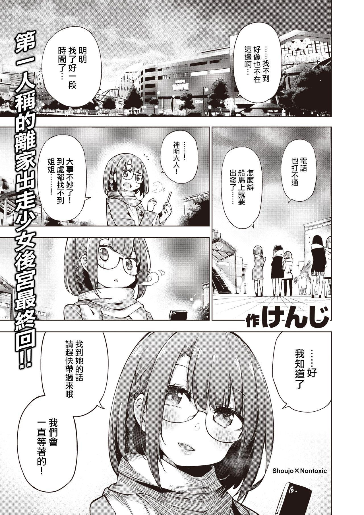 POV Kamimachi Shoujo #4 0