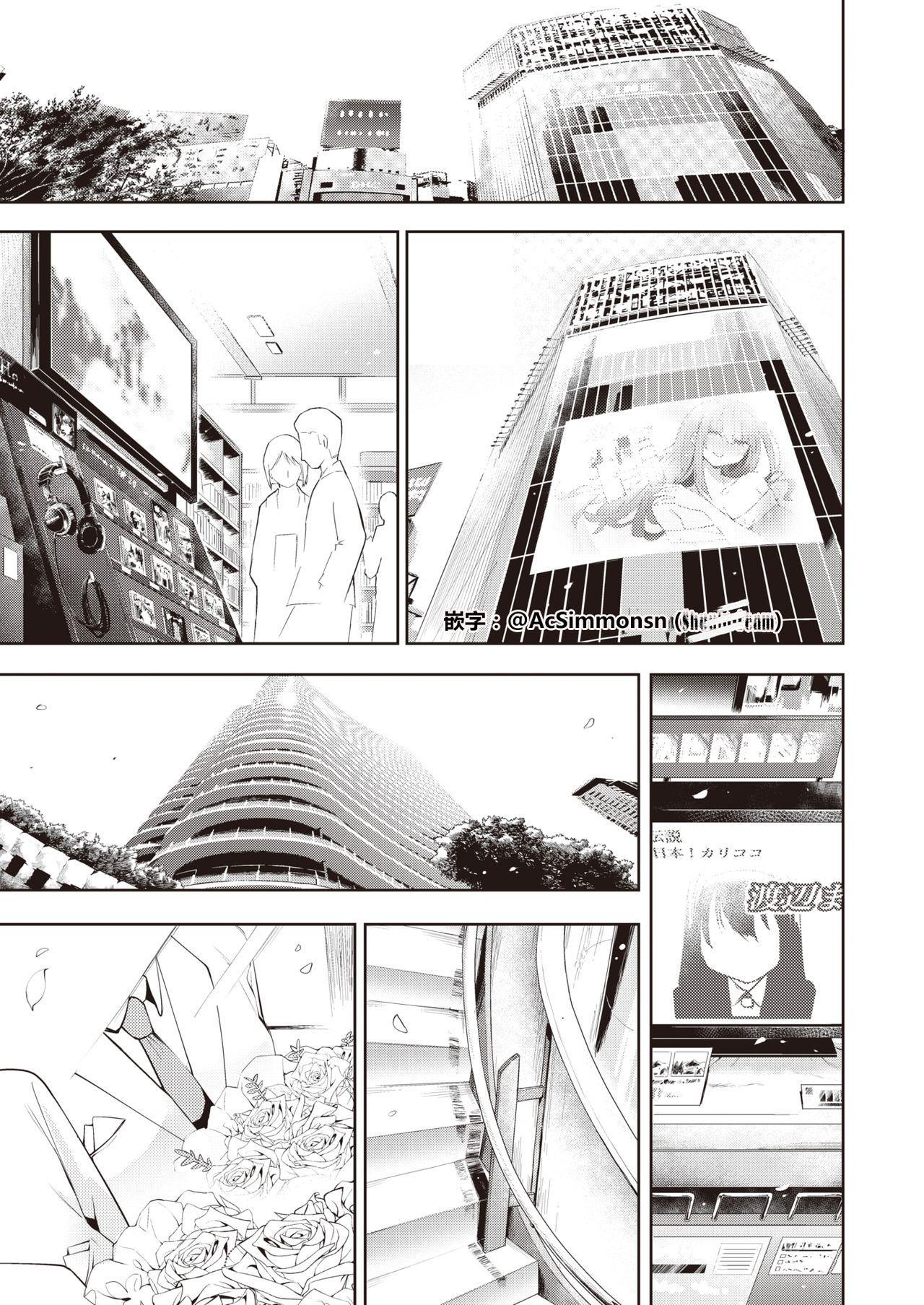 POV Kamimachi Shoujo #4 22