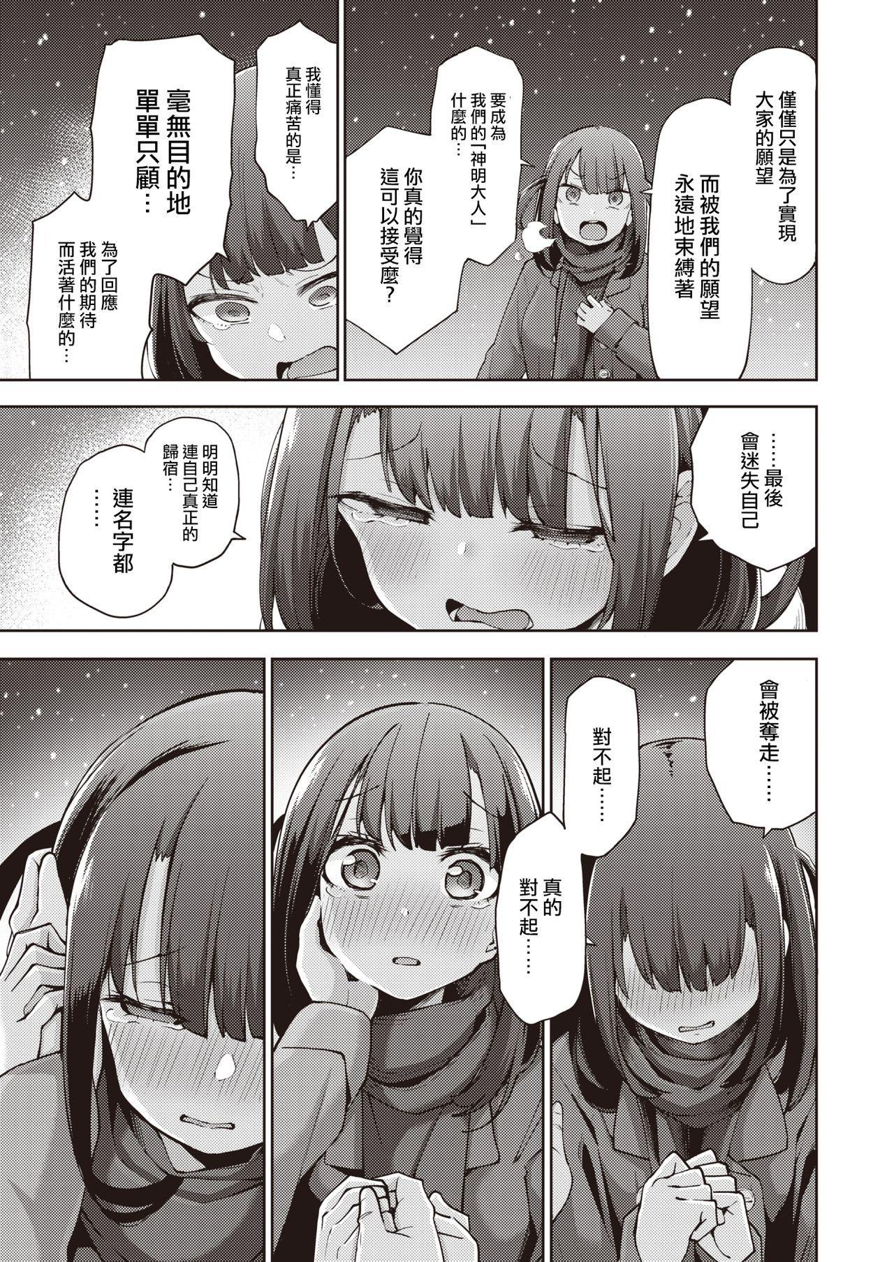 POV Kamimachi Shoujo #4 4