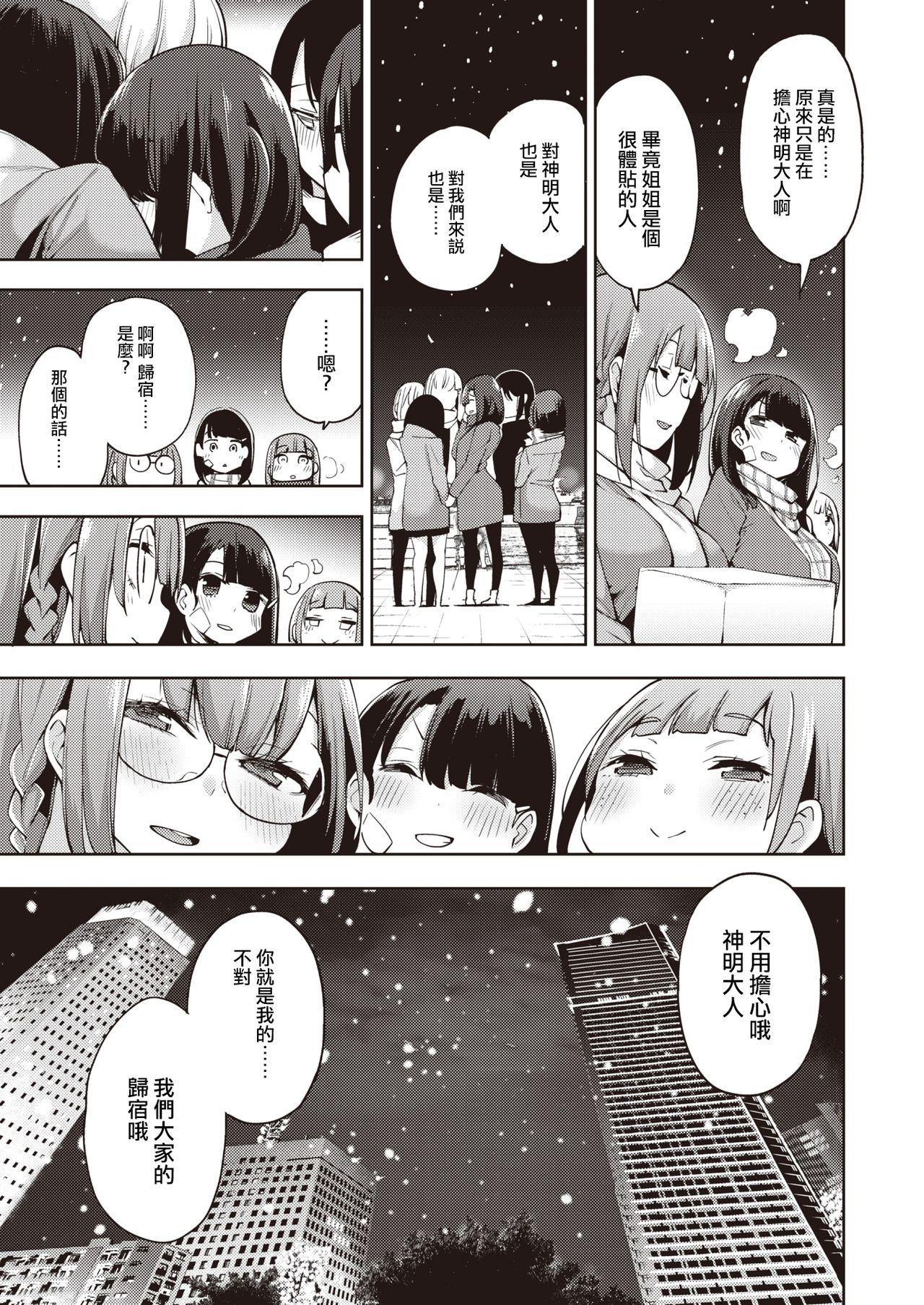 POV Kamimachi Shoujo #4 6