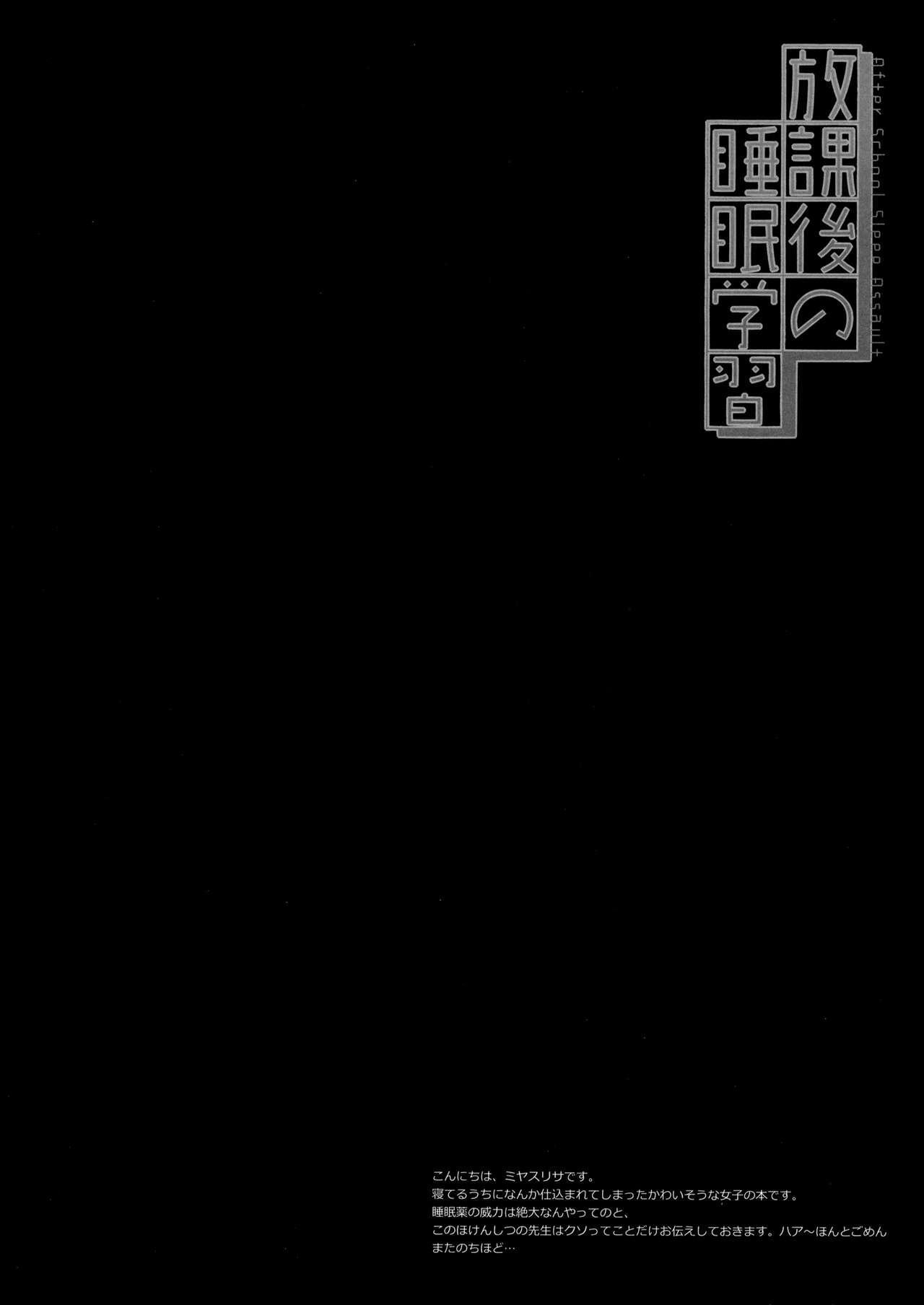 Houkago no Suimin Gakushuu 2