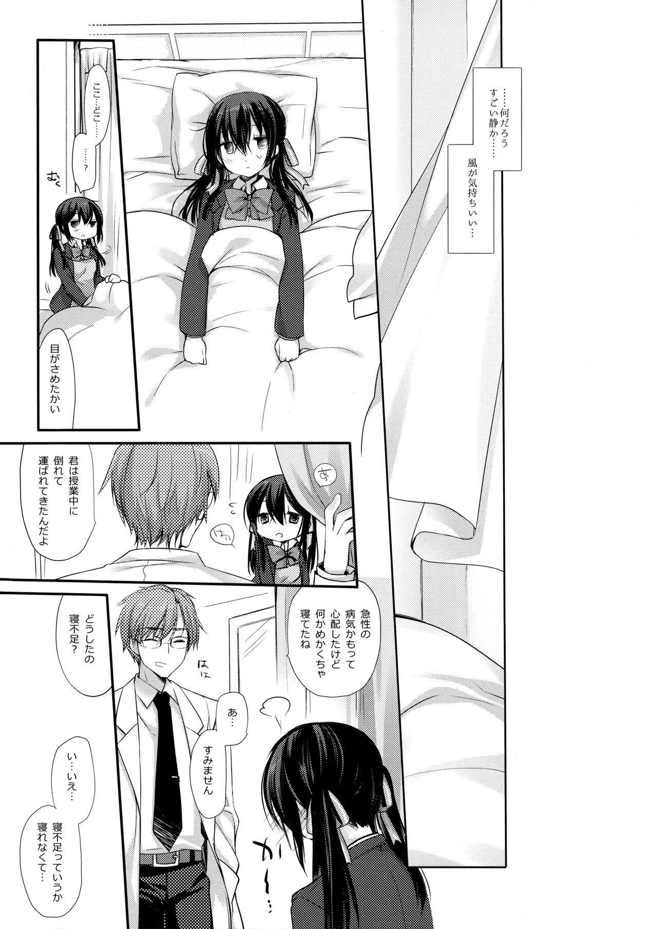 Houkago no Suimin Gakushuu 31