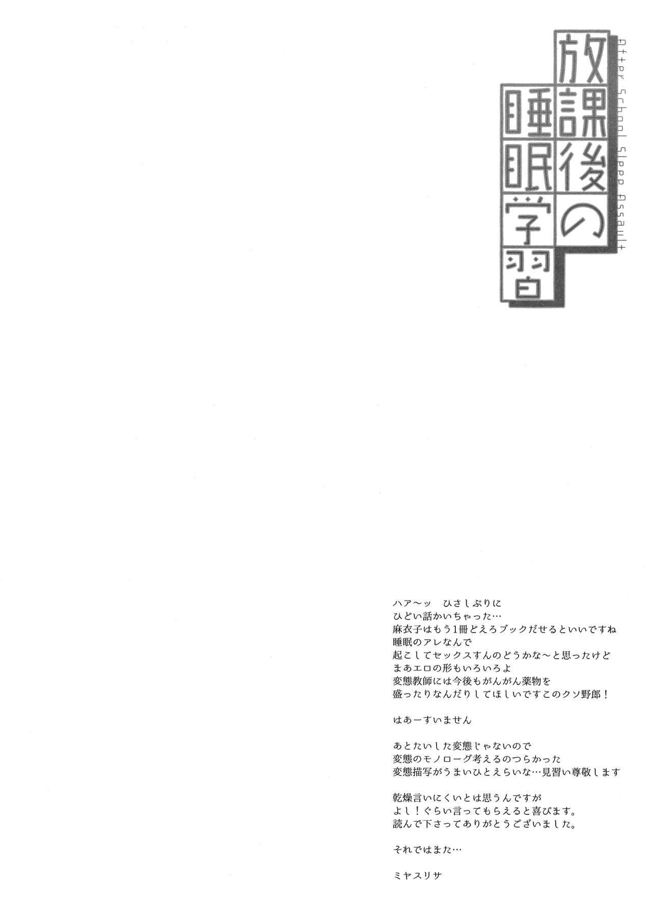 Houkago no Suimin Gakushuu 34