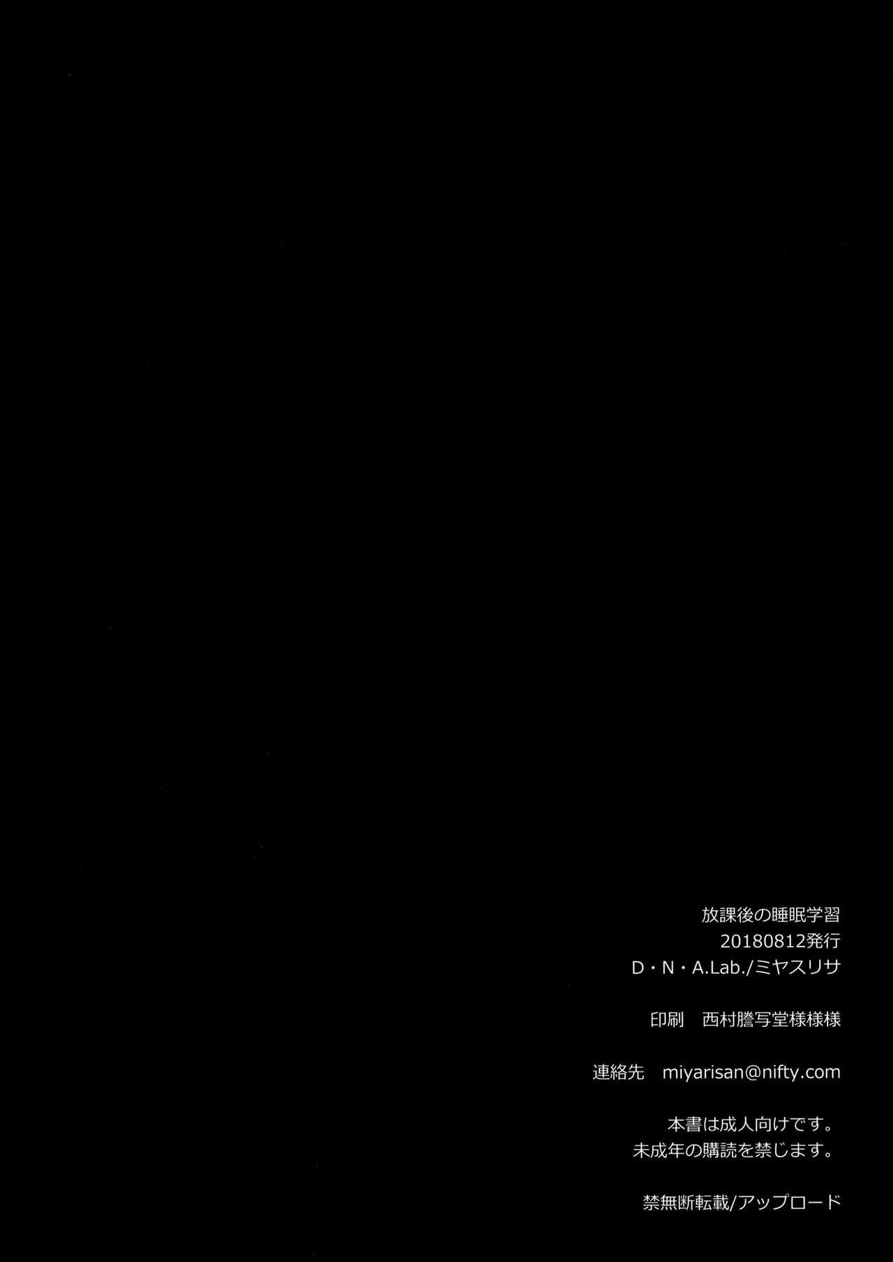 Houkago no Suimin Gakushuu 36