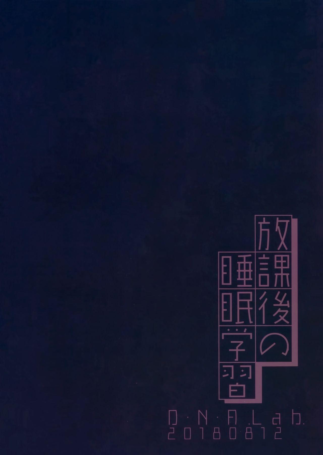 Houkago no Suimin Gakushuu 37