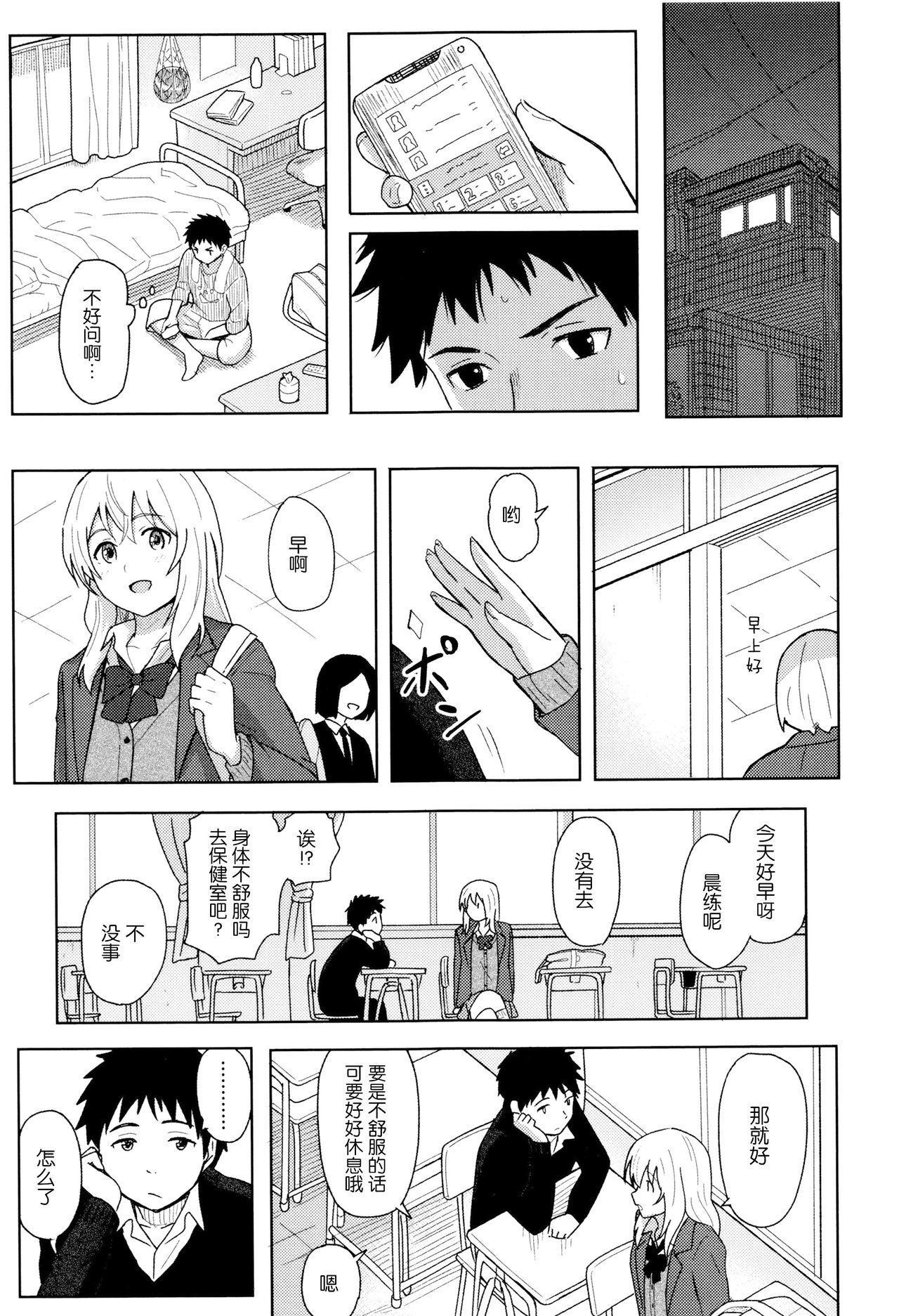 Tokubetsu na Mainichi - Special daily 9