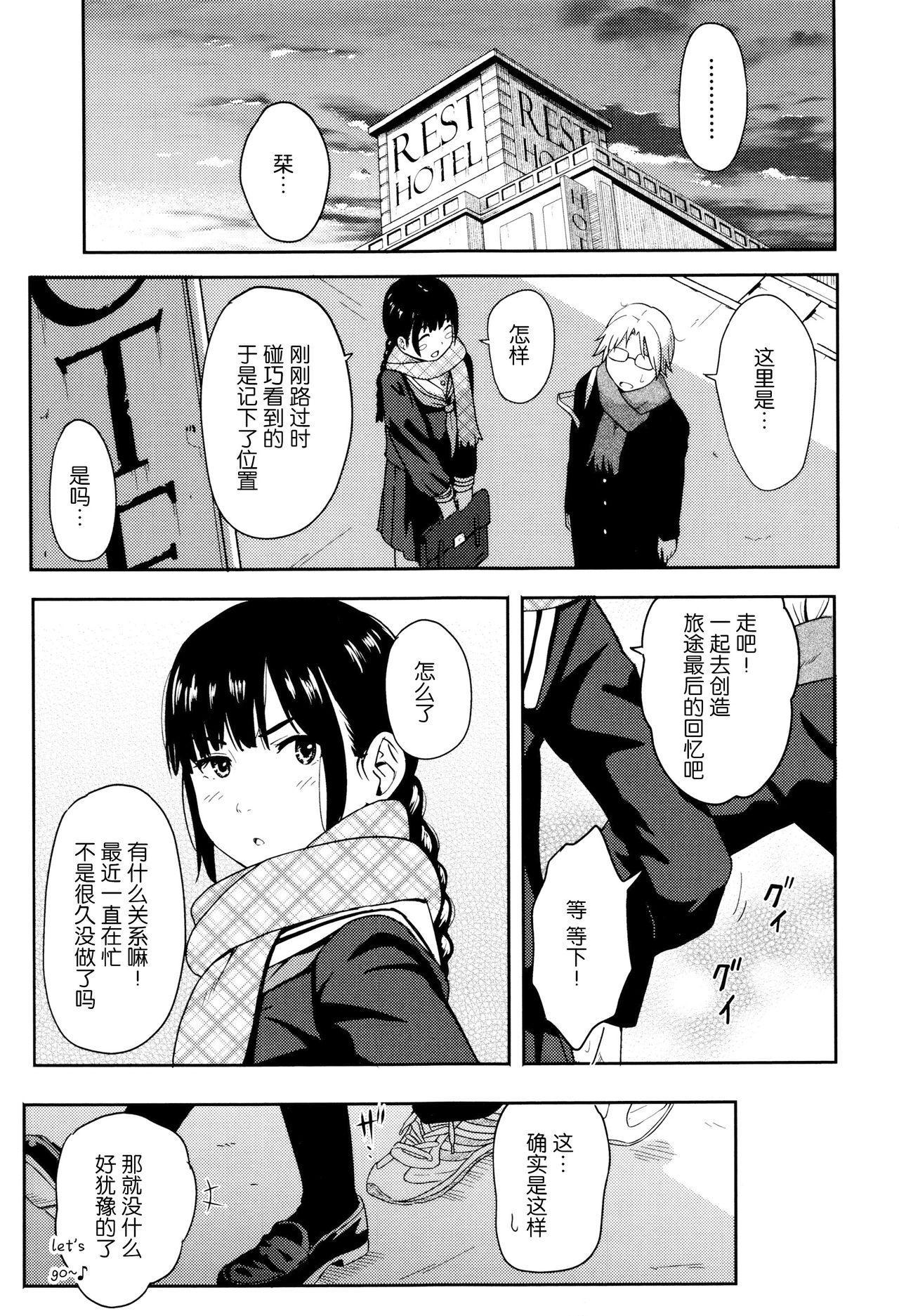 Tokubetsu na Mainichi - Special daily 99