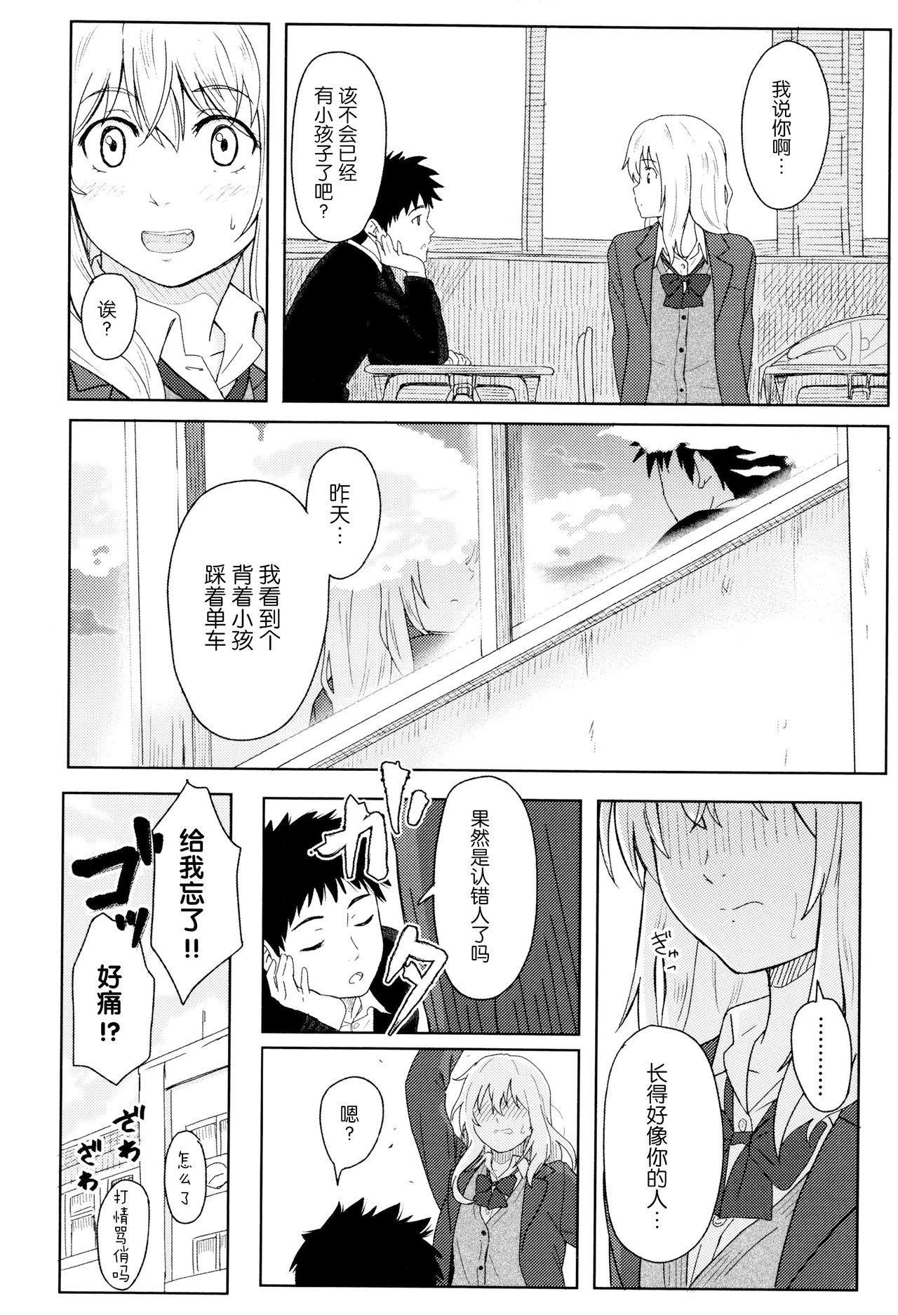 Tokubetsu na Mainichi - Special daily 10