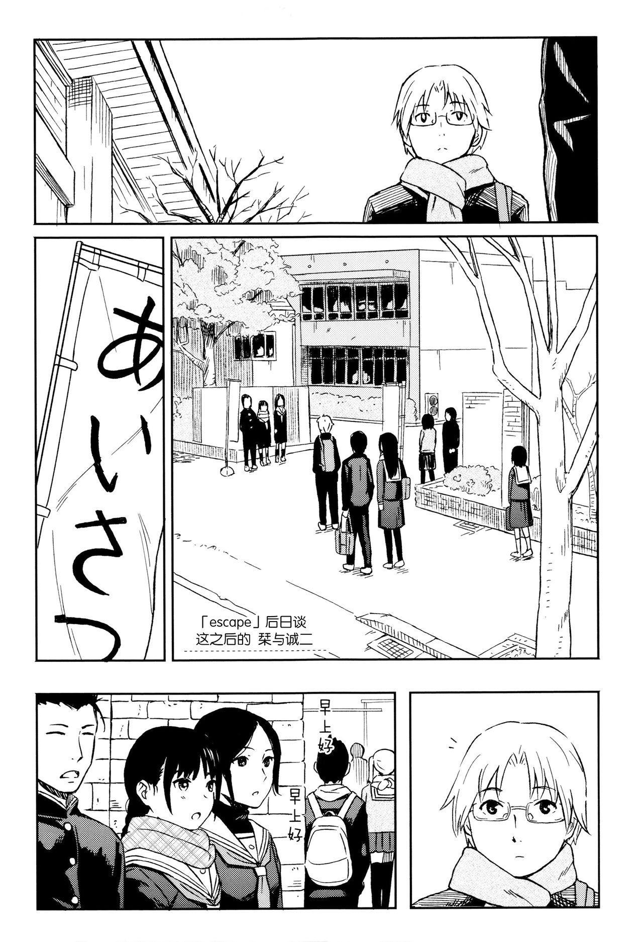 Tokubetsu na Mainichi - Special daily 117