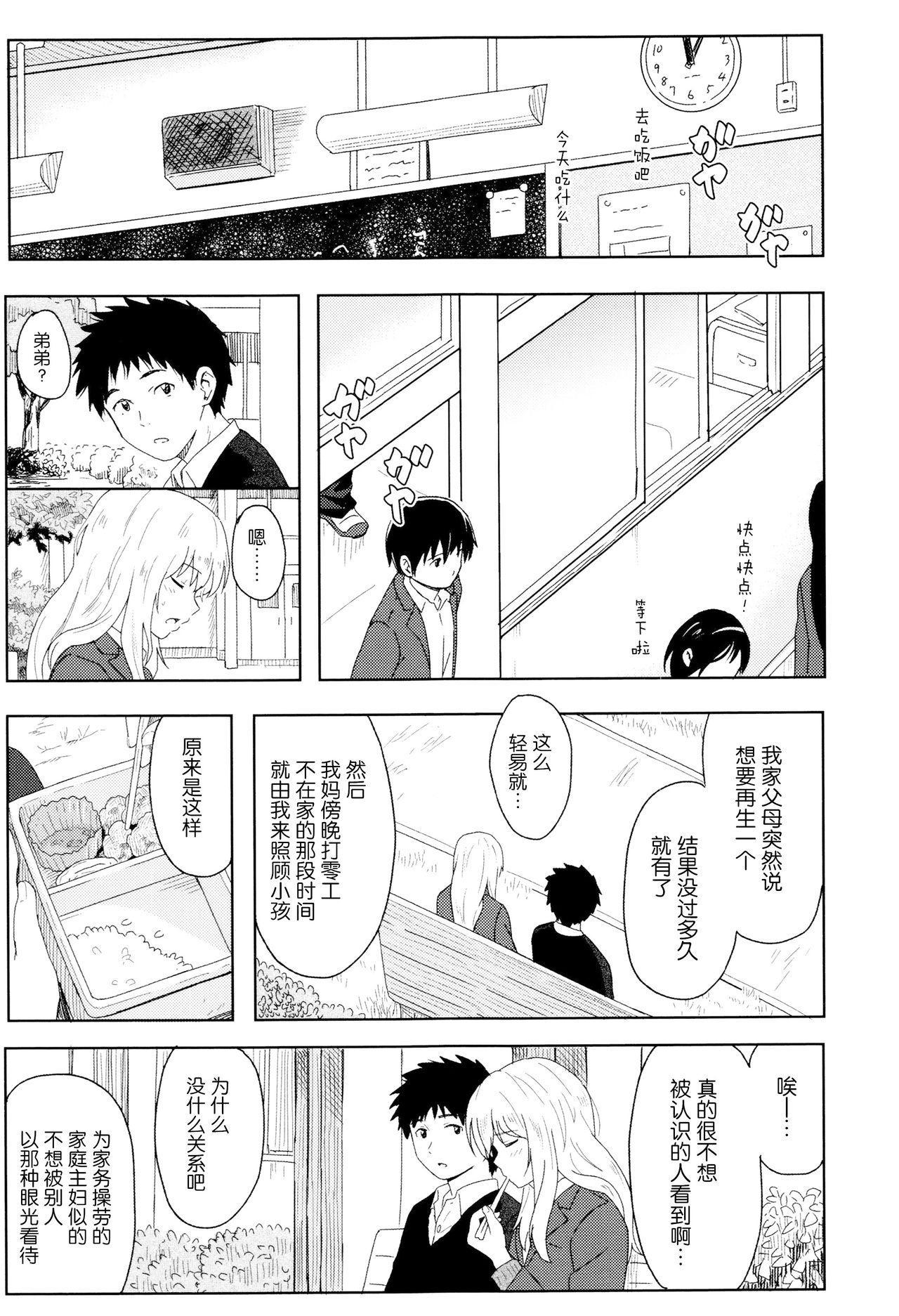 Tokubetsu na Mainichi - Special daily 11