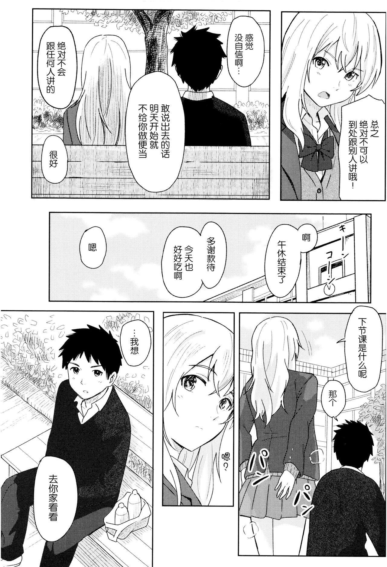 Tokubetsu na Mainichi - Special daily 12