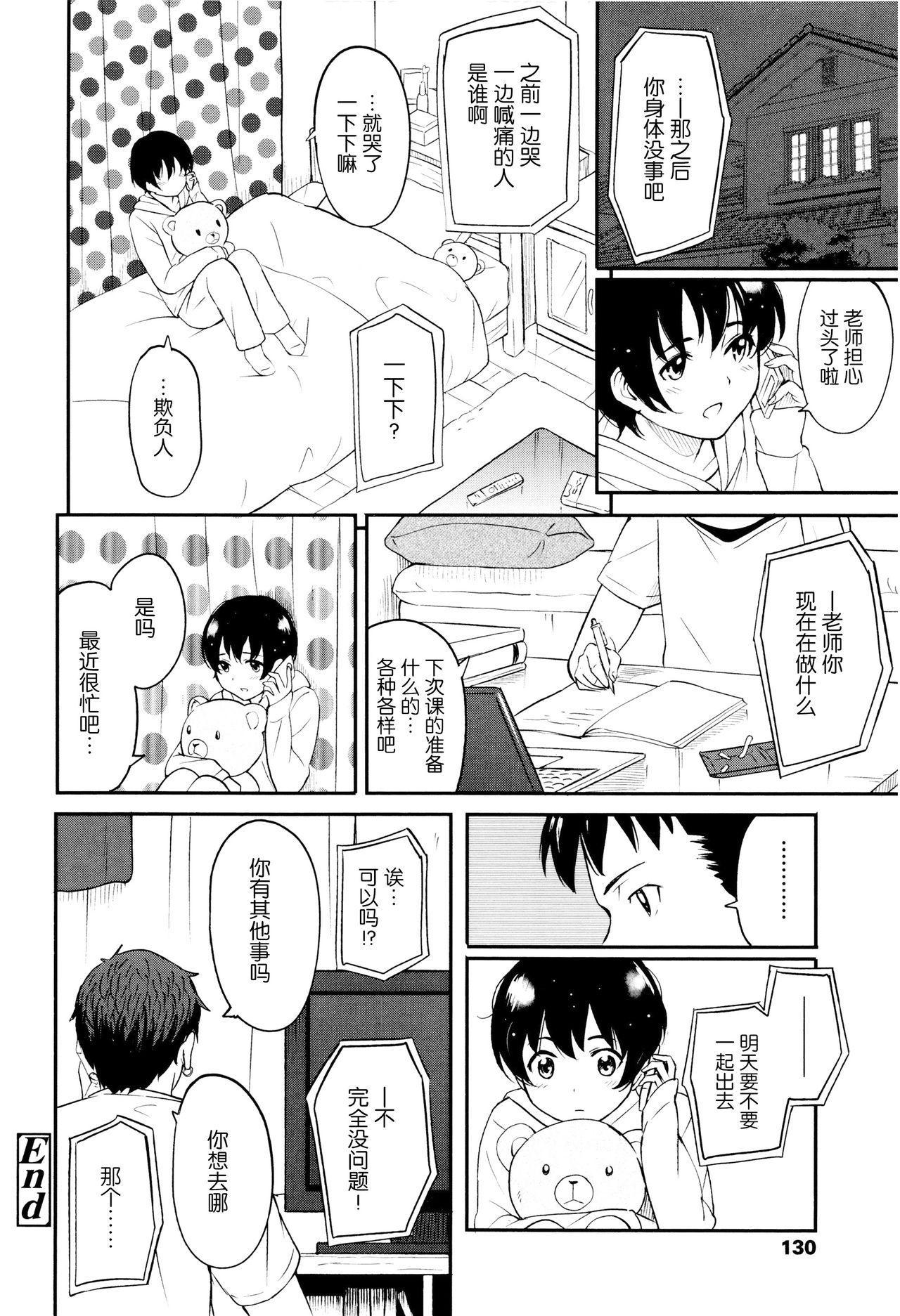 Tokubetsu na Mainichi - Special daily 132