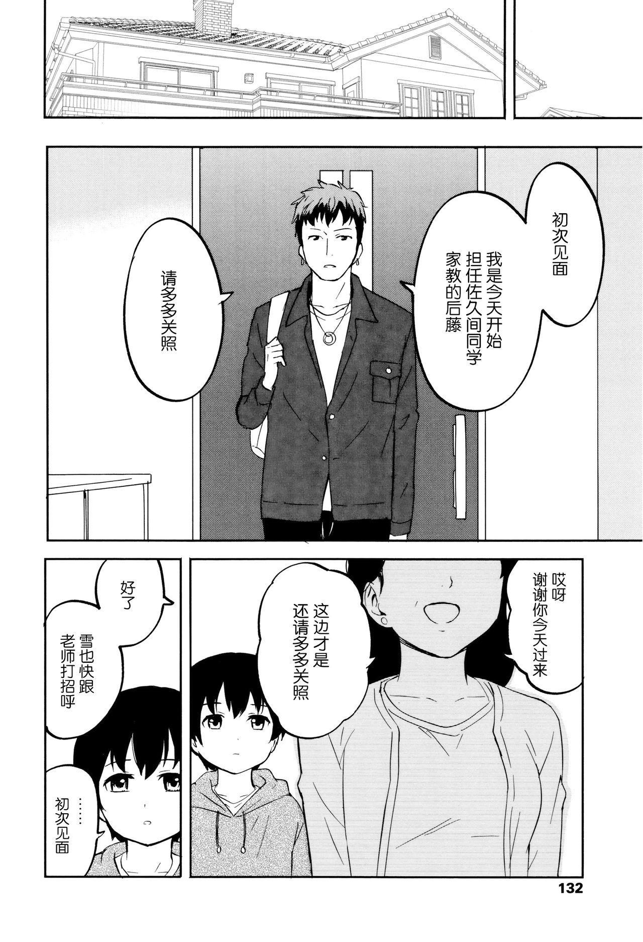 Tokubetsu na Mainichi - Special daily 134