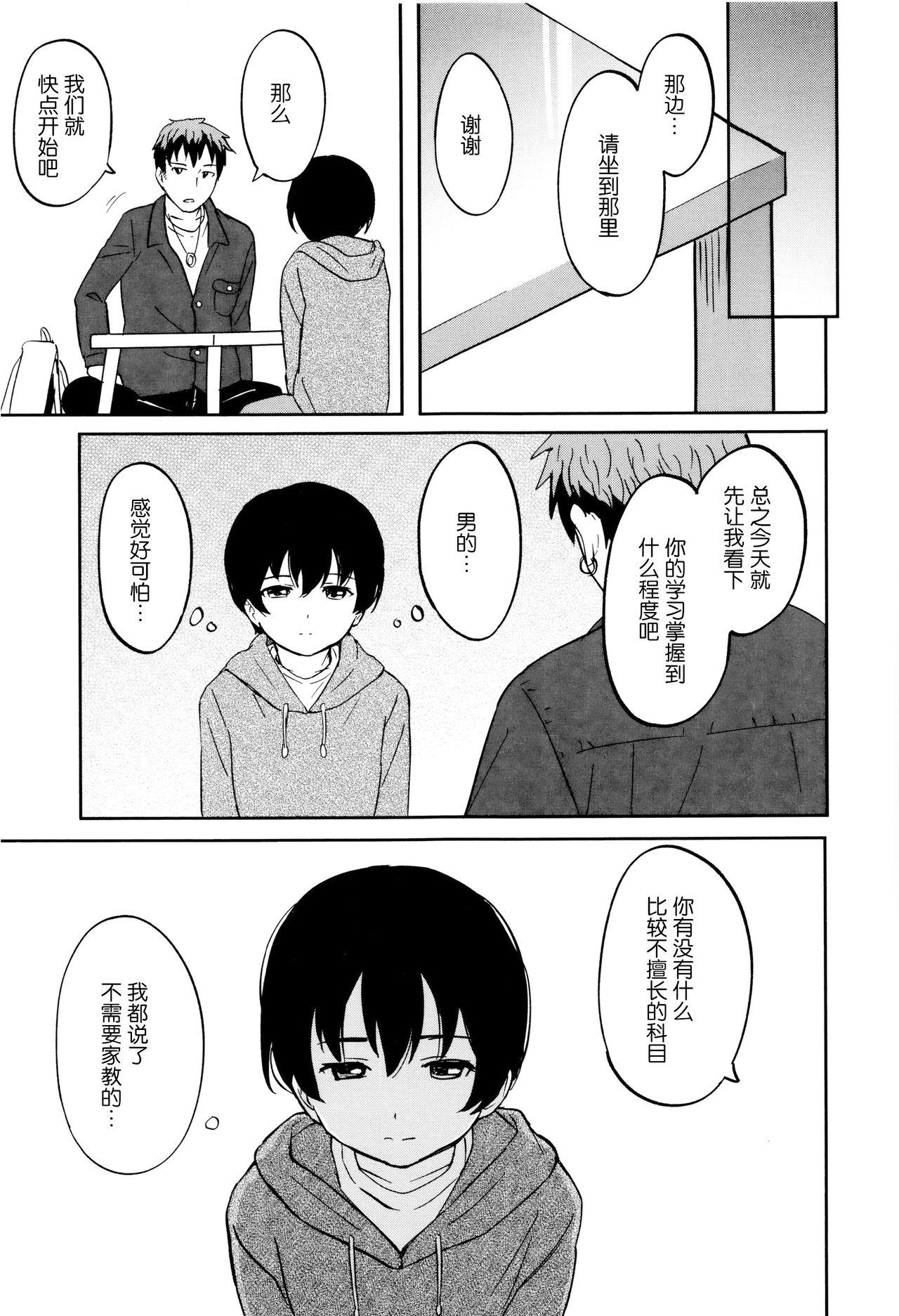 Tokubetsu na Mainichi - Special daily 135