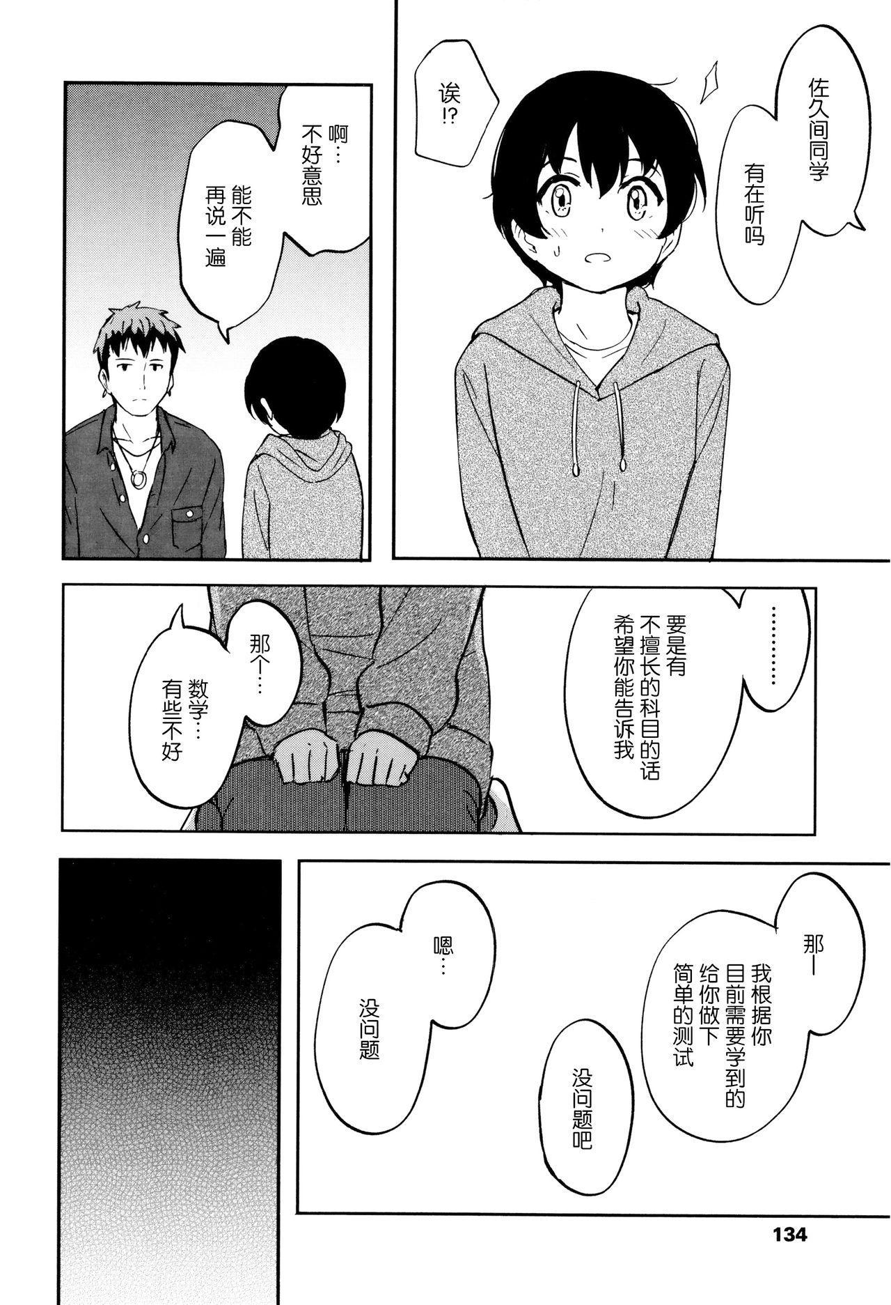 Tokubetsu na Mainichi - Special daily 136