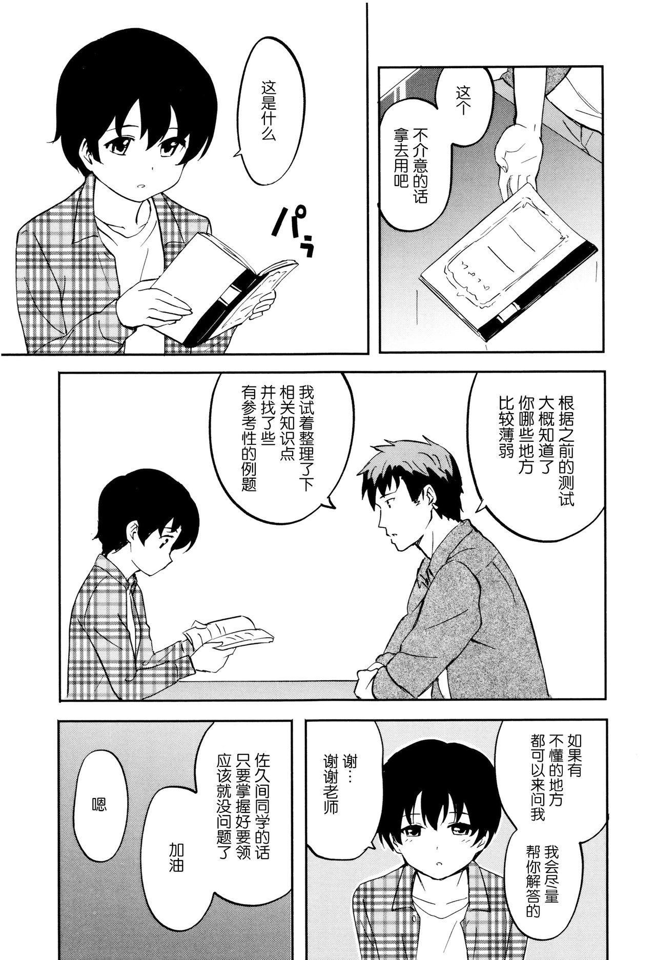 Tokubetsu na Mainichi - Special daily 137