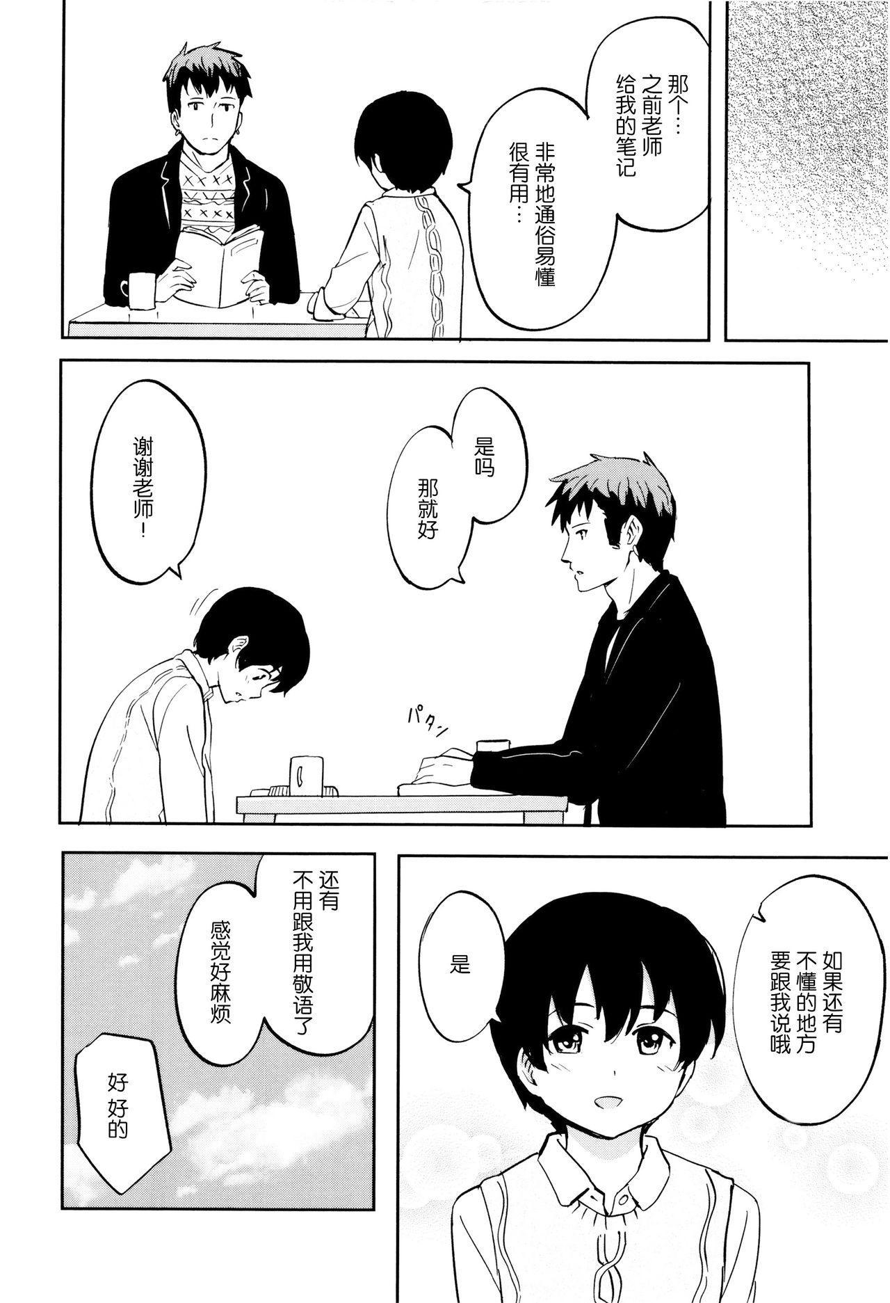 Tokubetsu na Mainichi - Special daily 138