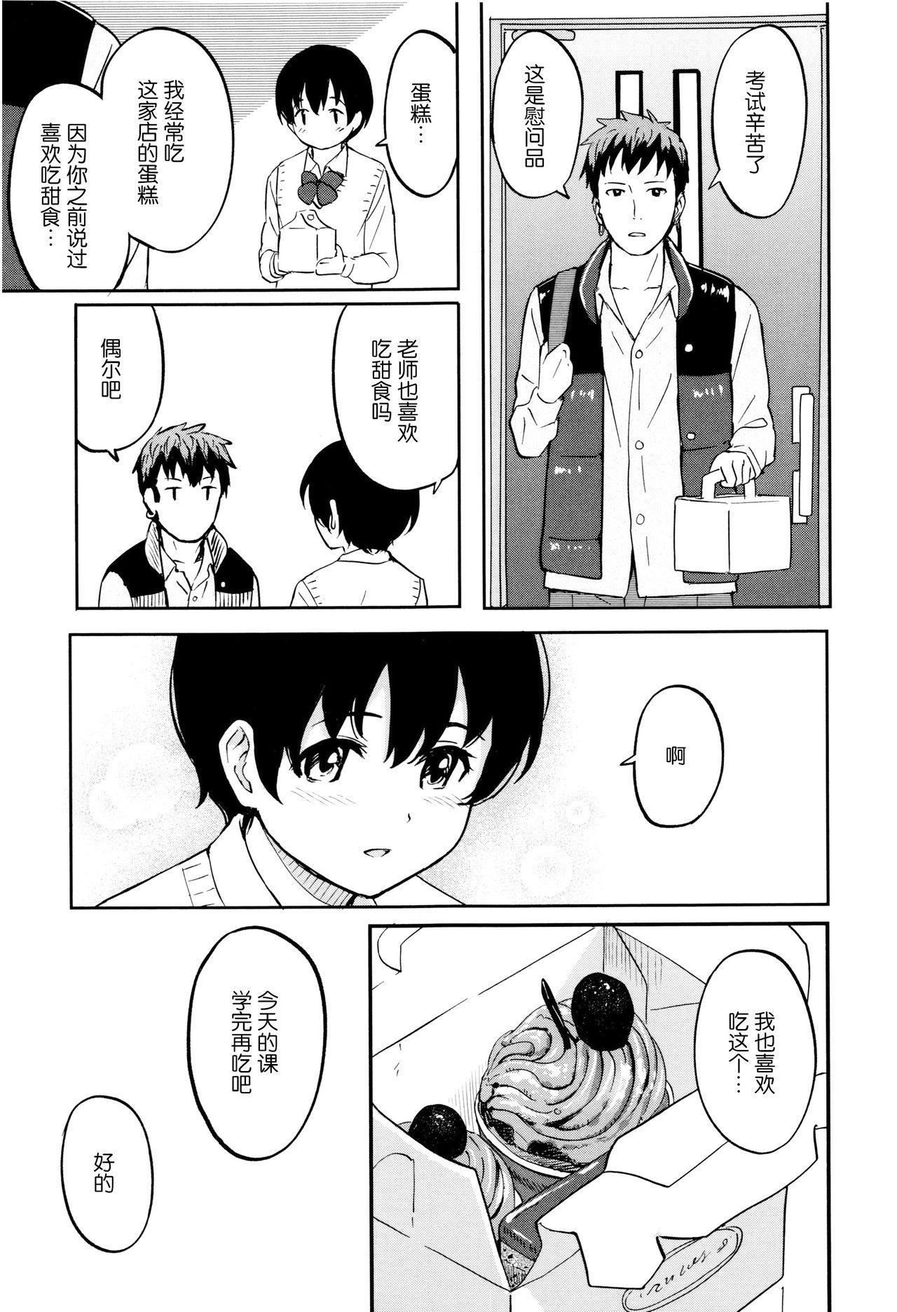 Tokubetsu na Mainichi - Special daily 139