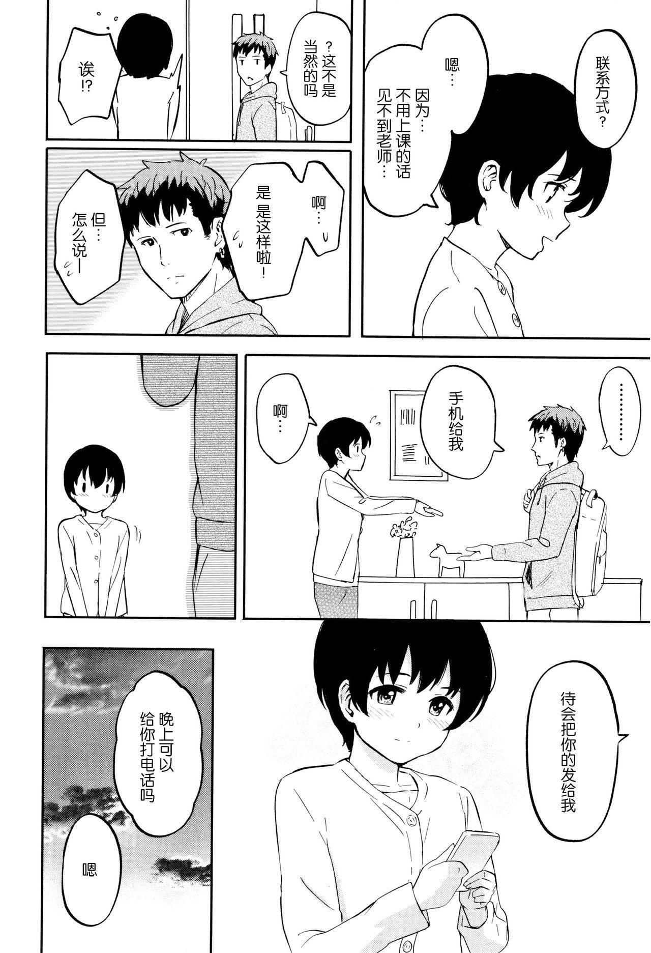 Tokubetsu na Mainichi - Special daily 140