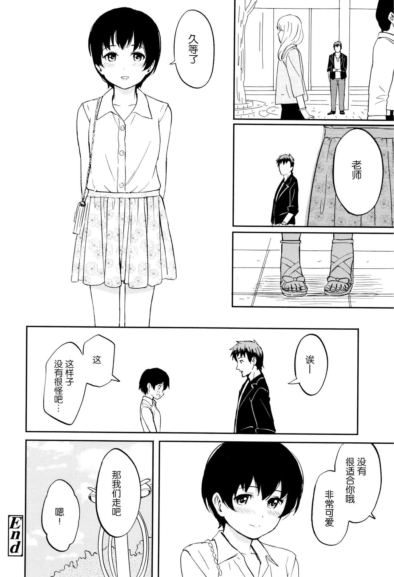 Tokubetsu na Mainichi - Special daily 142