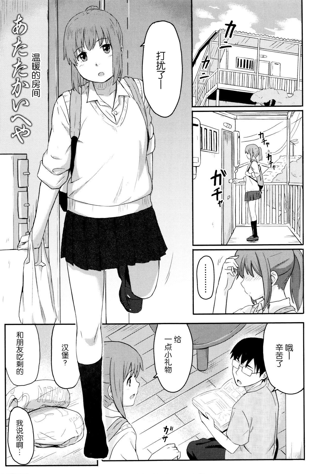 Tokubetsu na Mainichi - Special daily 143