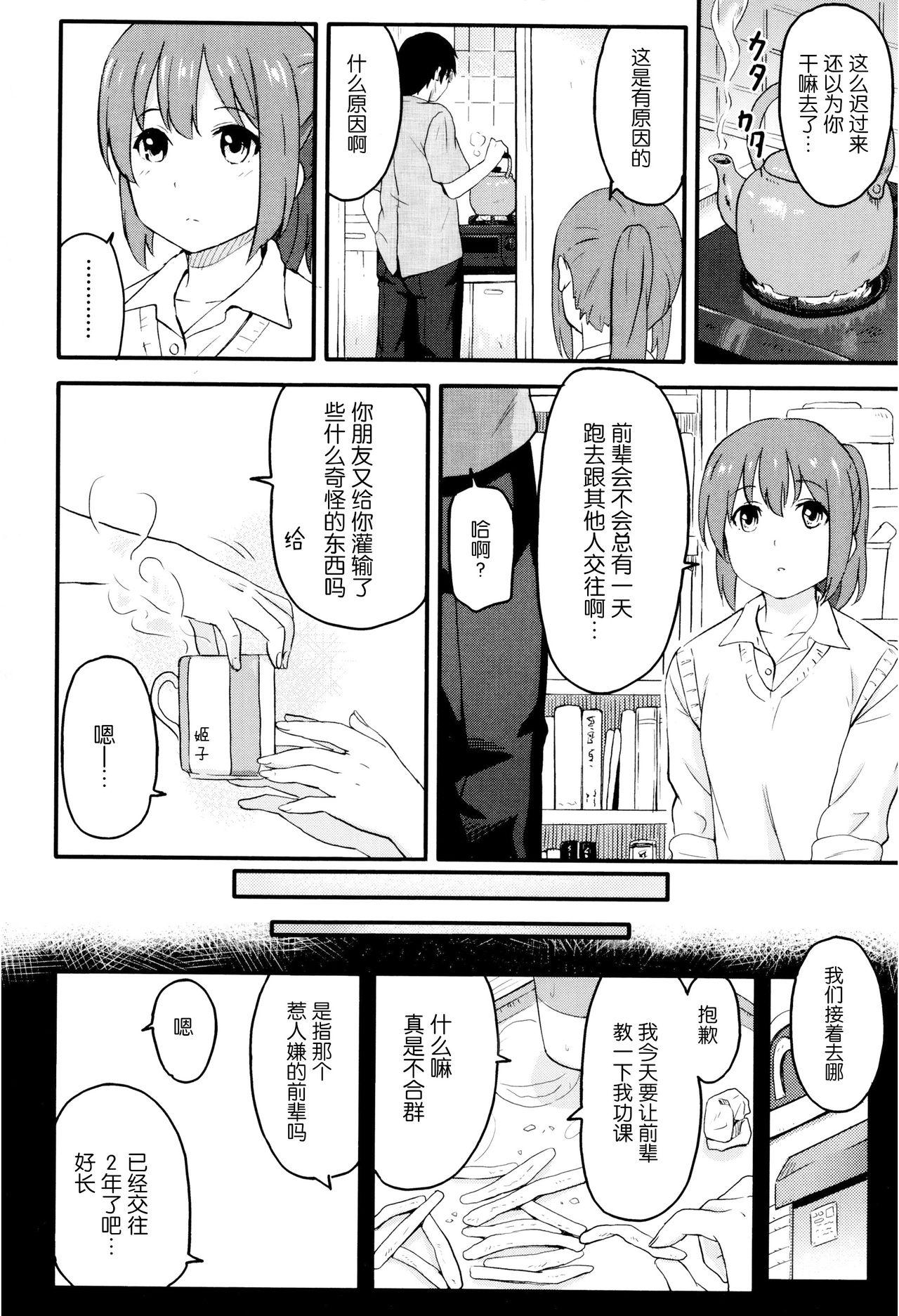 Tokubetsu na Mainichi - Special daily 144