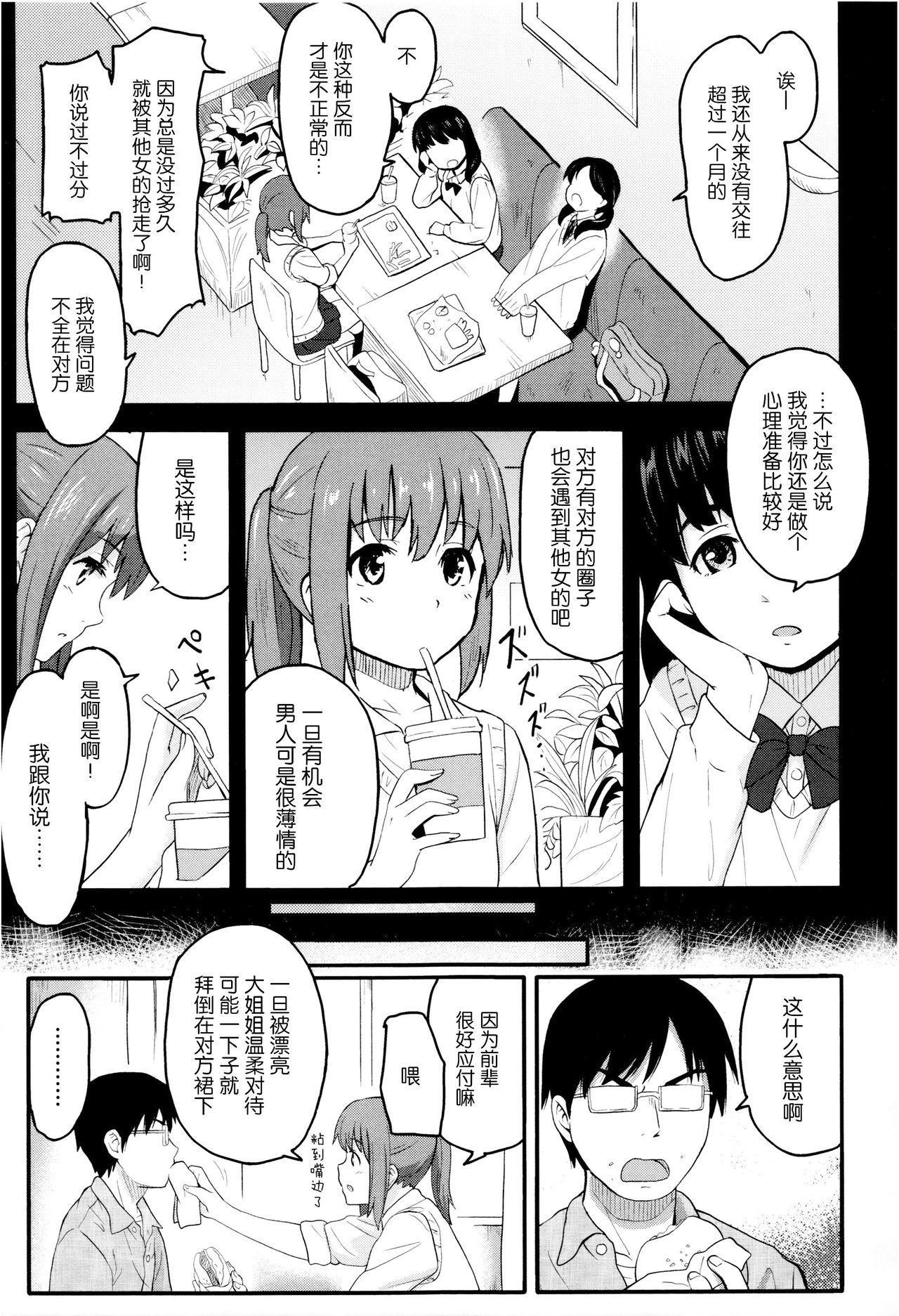 Tokubetsu na Mainichi - Special daily 145