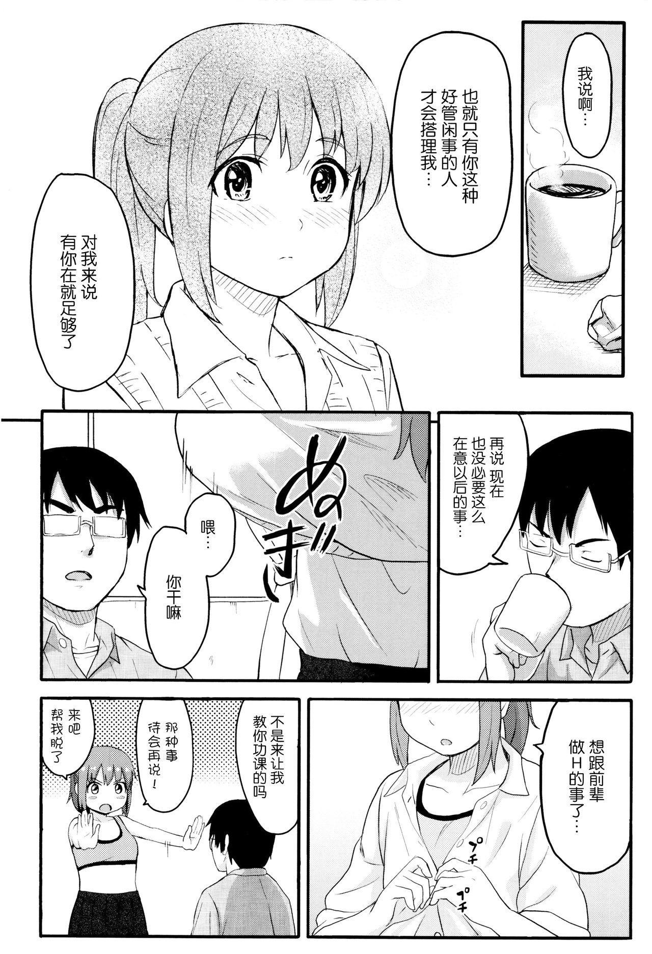 Tokubetsu na Mainichi - Special daily 146