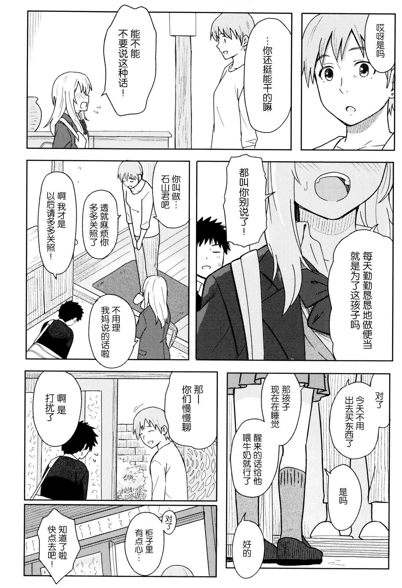 Tokubetsu na Mainichi - Special daily 14