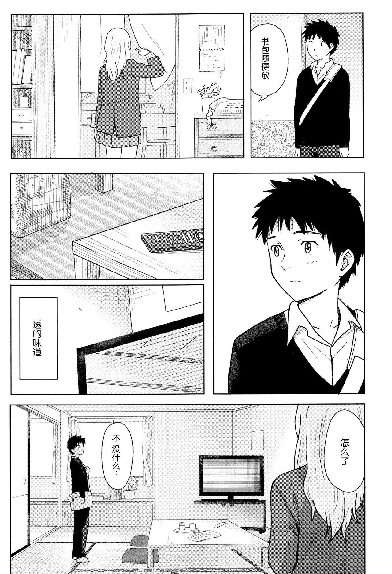 Tokubetsu na Mainichi - Special daily 15